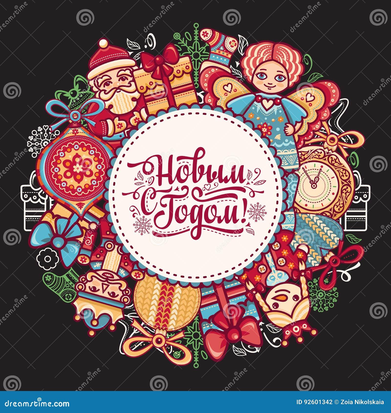 Russische Postkarte Des Neuen Jahres Des Grußes Beschriften Des ...