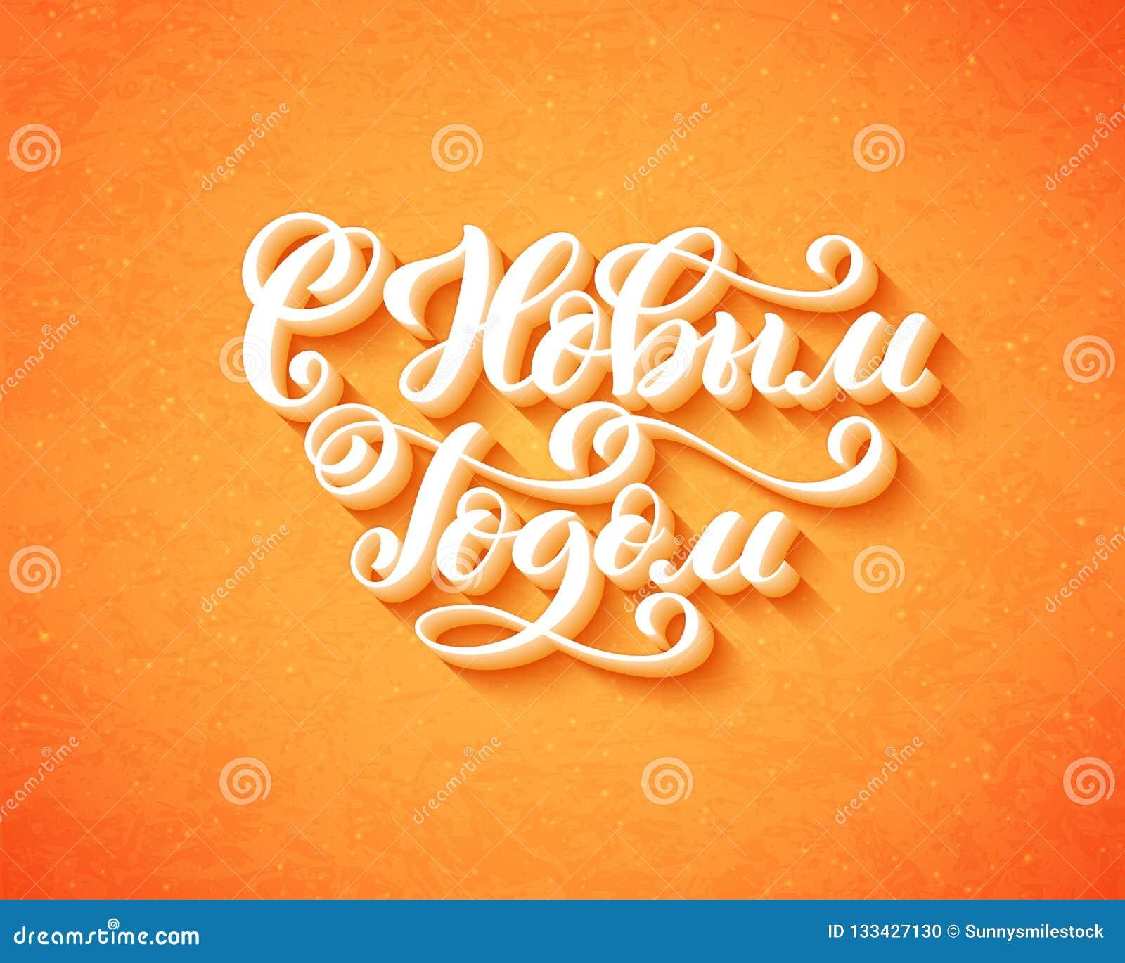Frohe Weihnachten Schablone.Russischer Text Frohe Weihnachten Gluckliches Neues Jahr