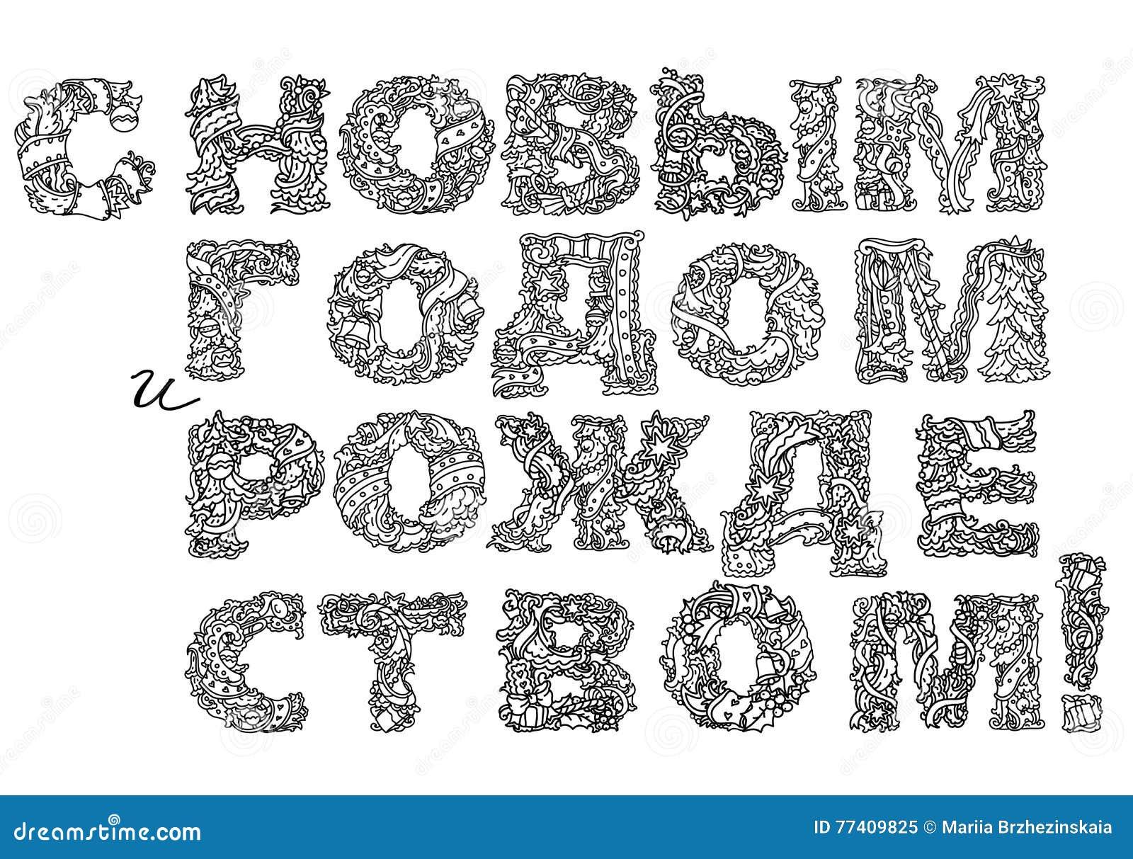 Frohe Weihnachten Russisch Kyrillisch.Russischer Weinlesefeiertag Und Orthodoxes Weihnachten Kyrillisch