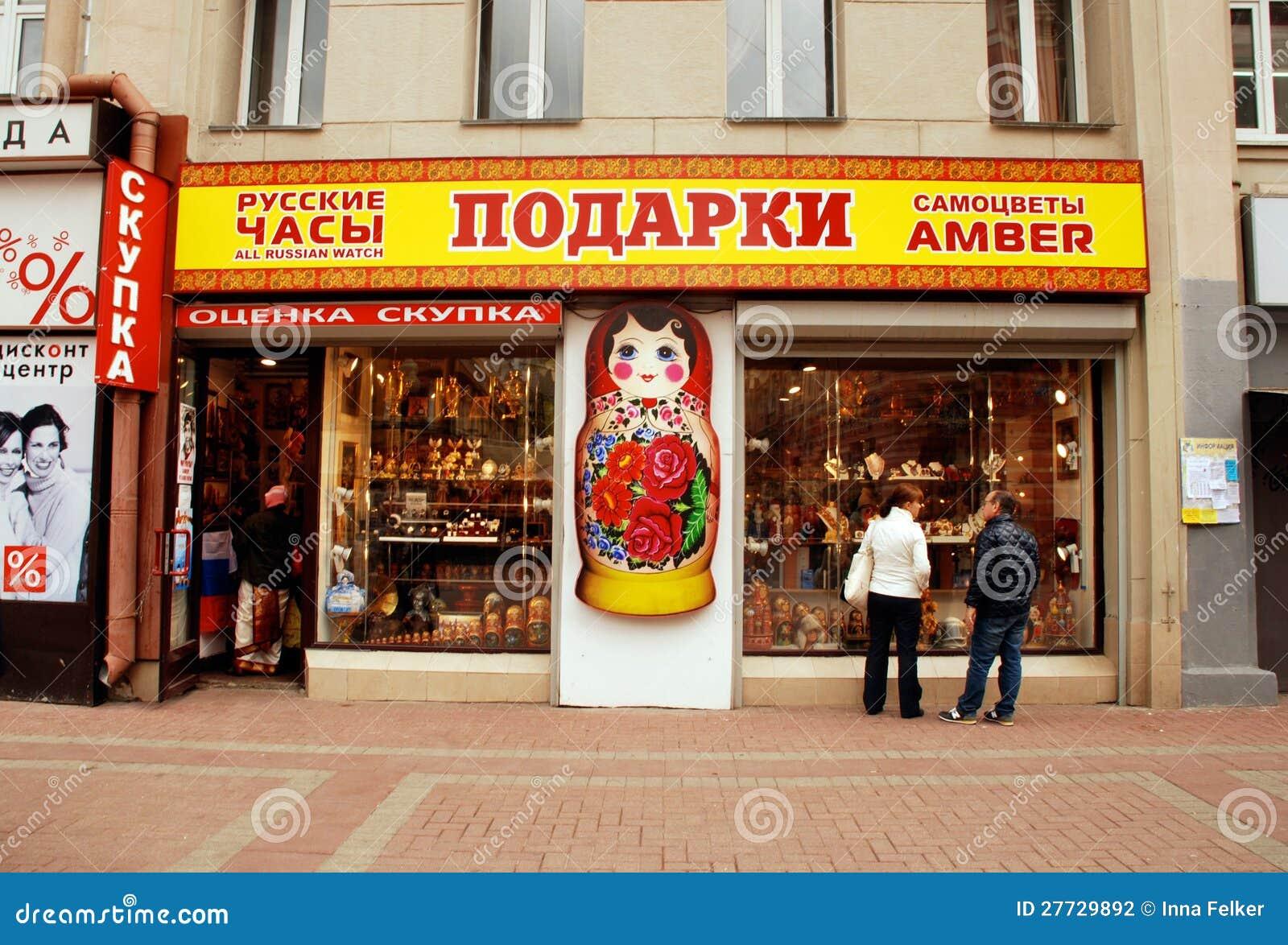 Russisches Andenkensystem in Moskau (Russland)