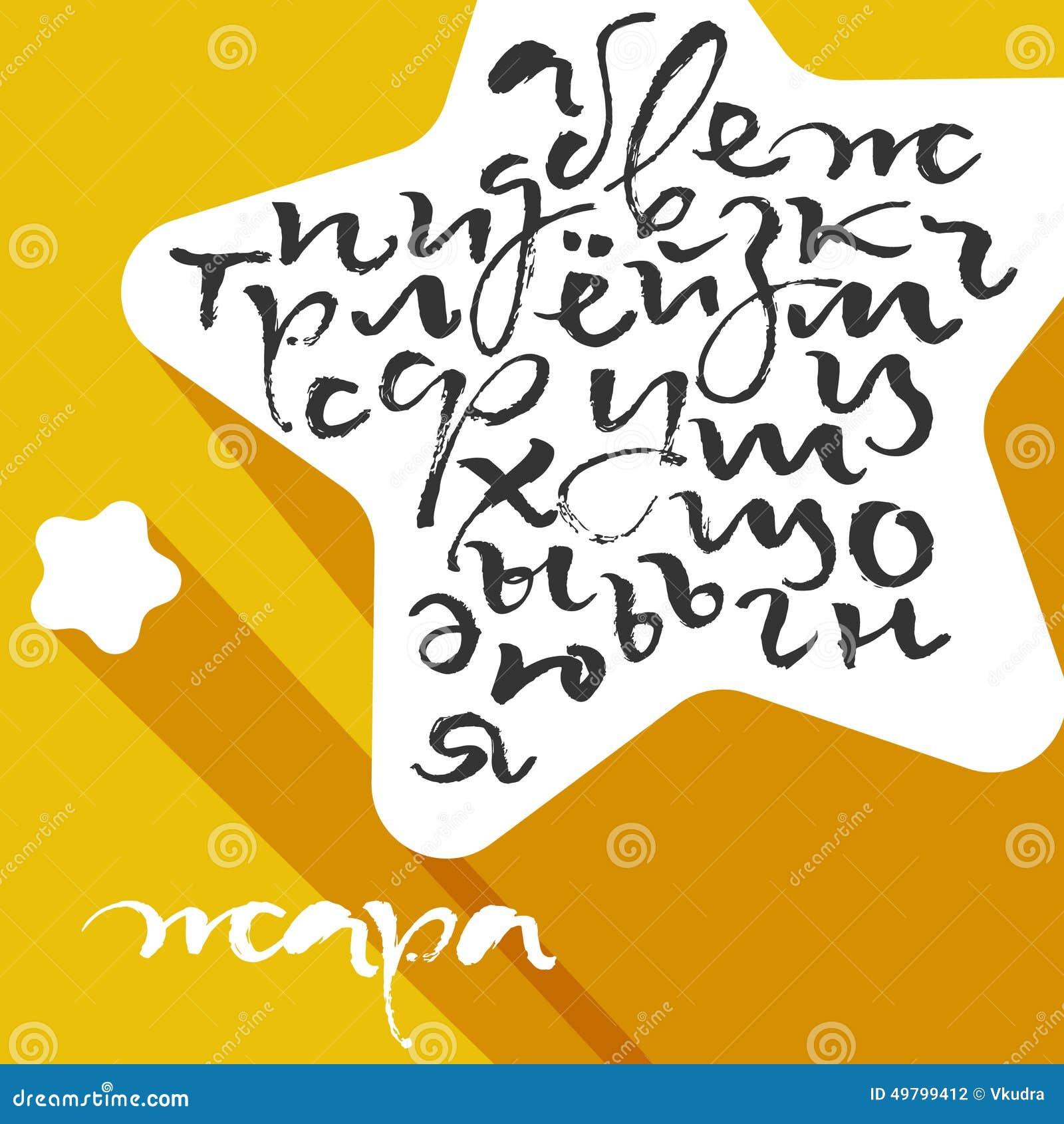 Russisches Kalligraphisches Alphabet Klein Vektor Abbildung ...