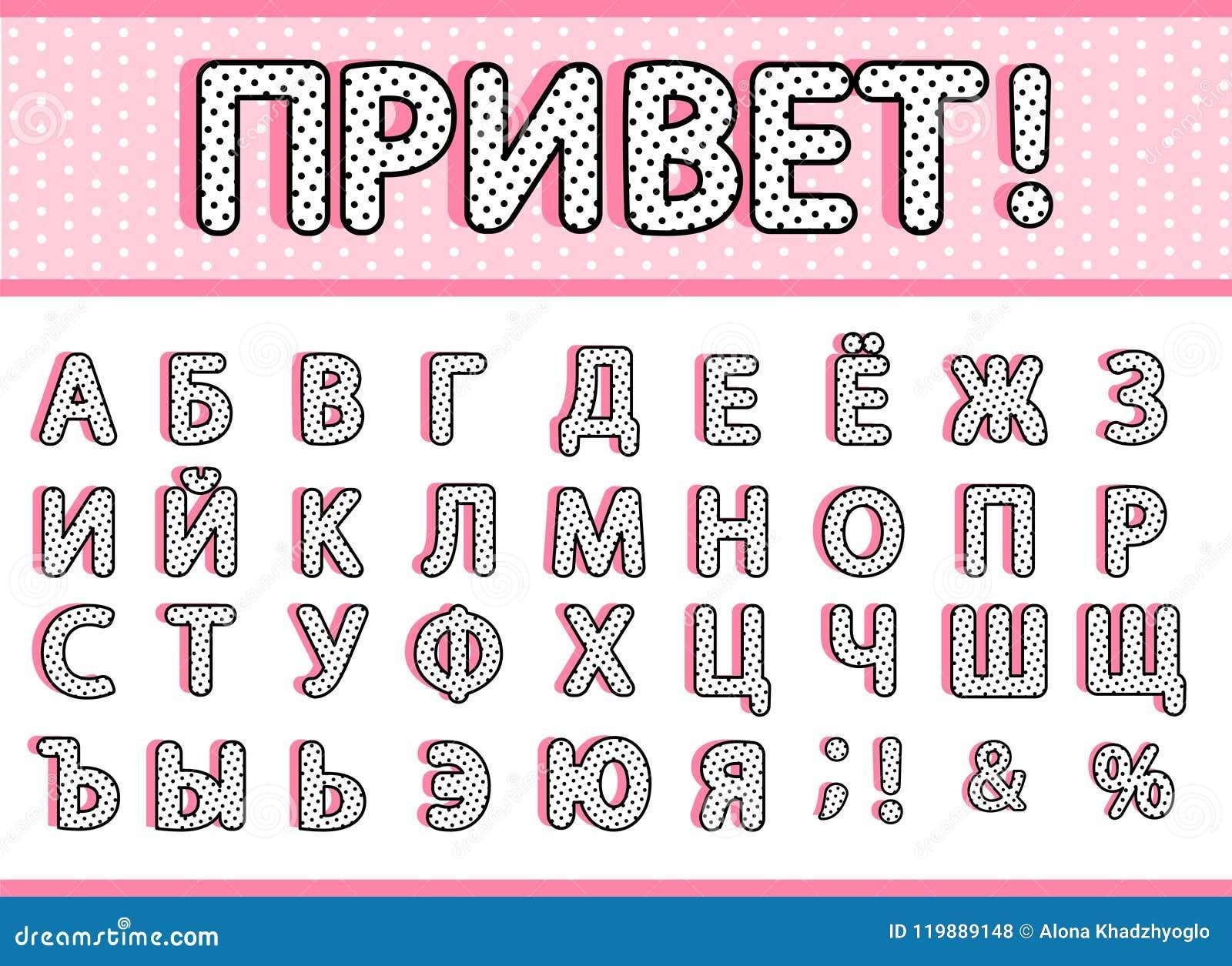 Russisches Wort, welches Mittel-` HI! ` Kyrillisches russisches Alphabet Schwarze Tupfenbuchstaben eingestellt