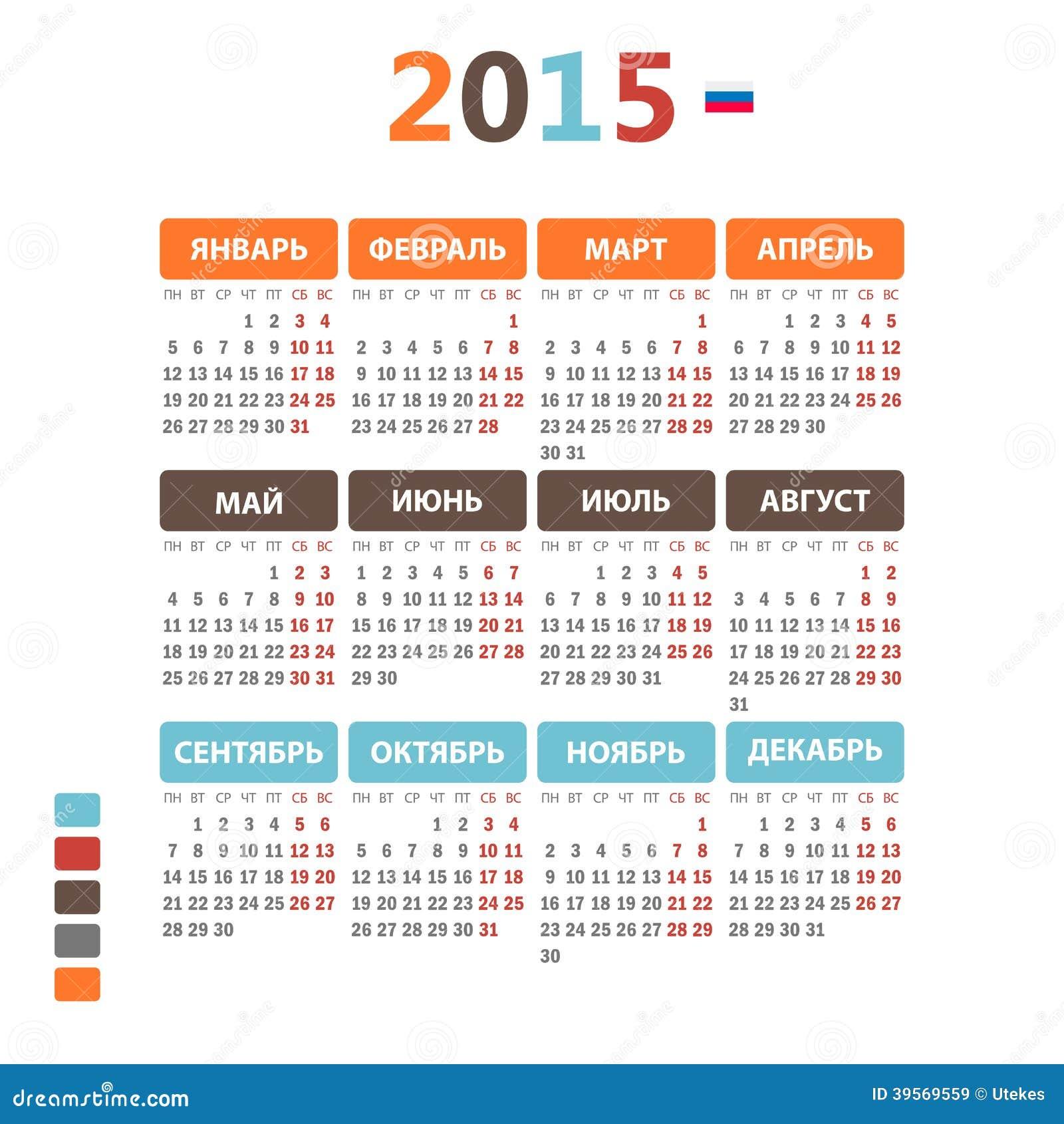 Rysk kalender 2015.