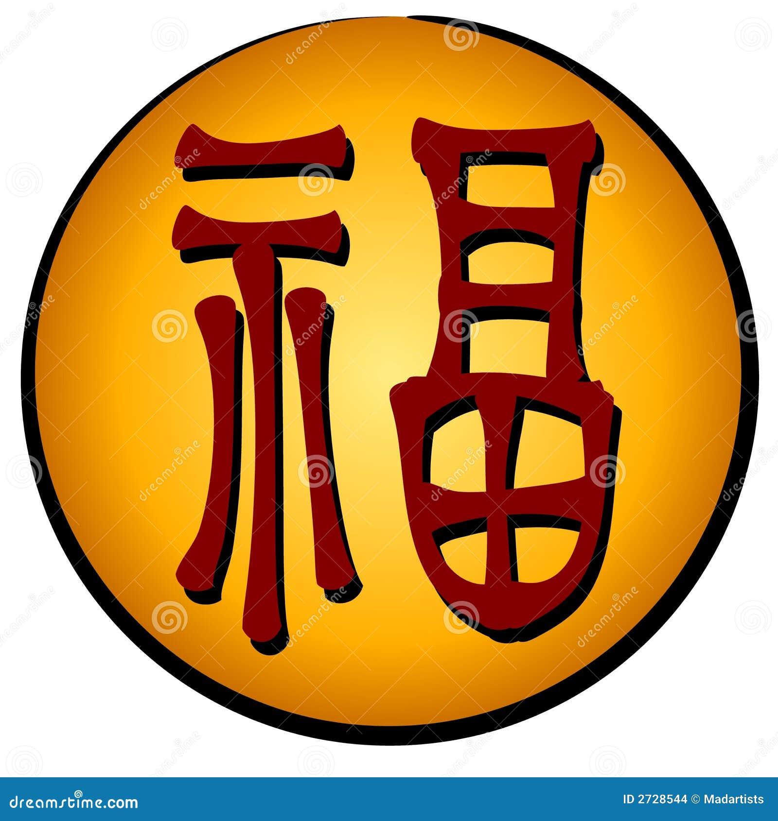 Símbolo Chino De La Suerte Fu Stock De Ilustración Ilustración De Ordenador Ilustraciones 2728544