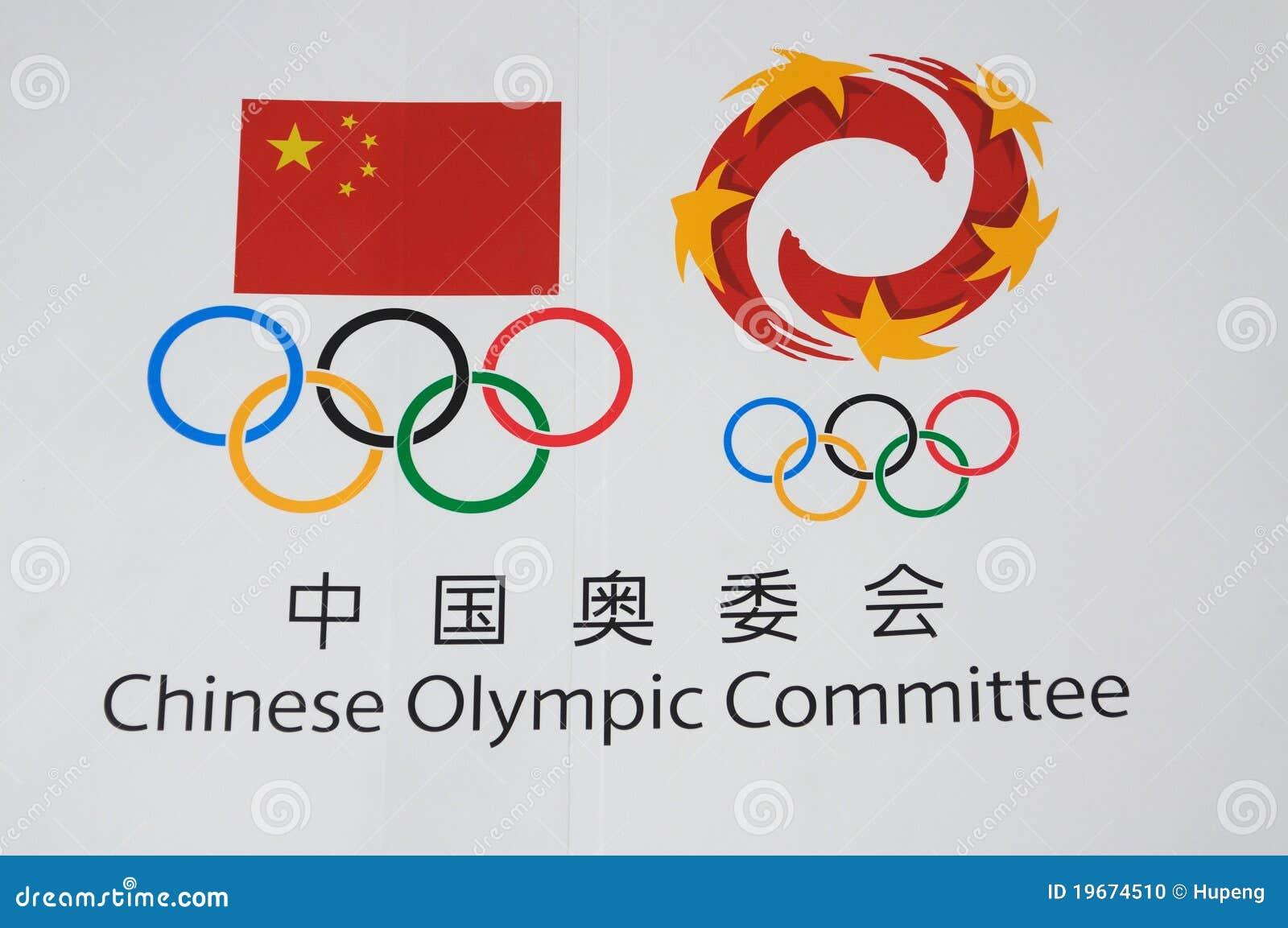 Símbolo olímpico chinês do comitê