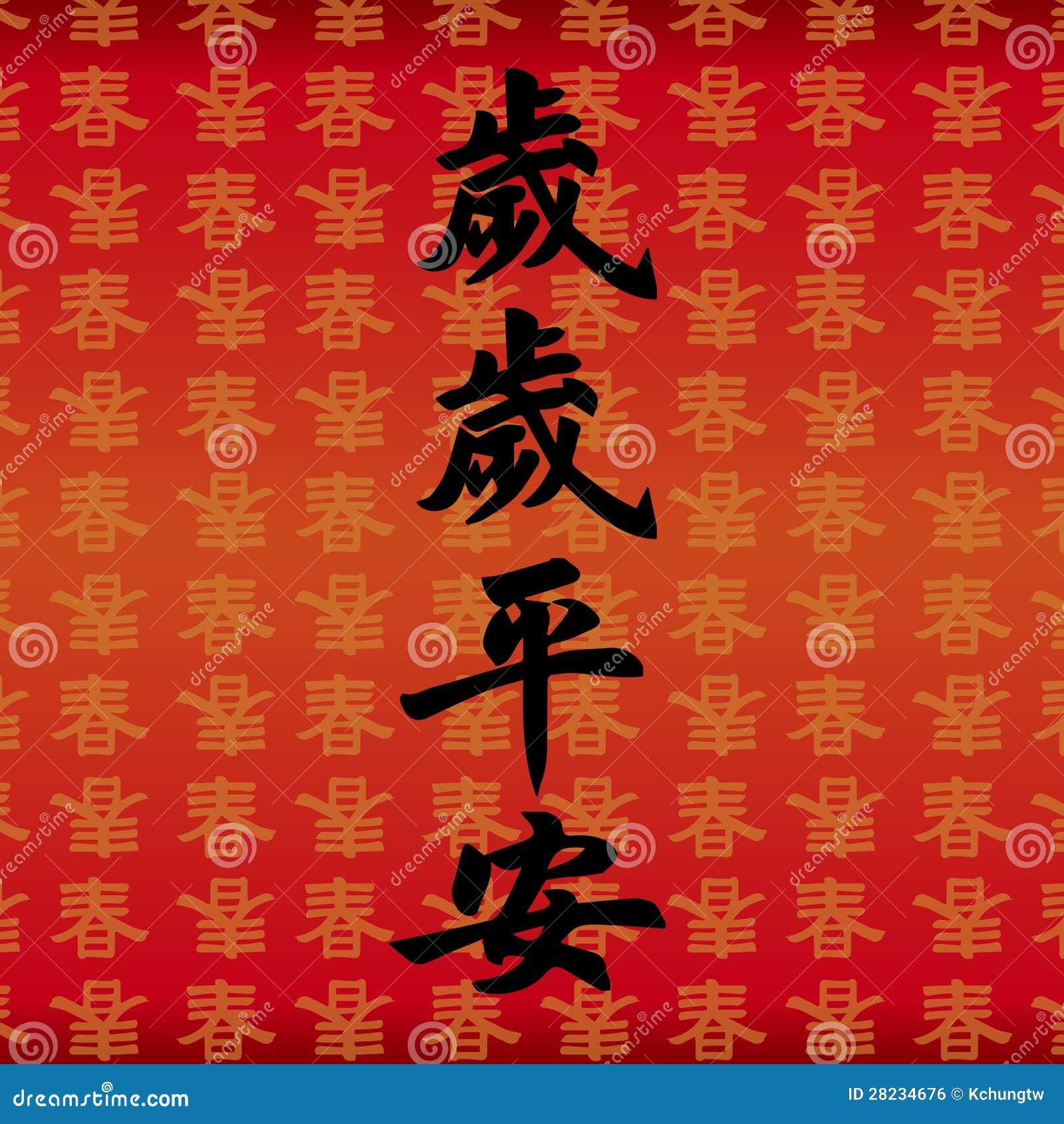 Símbolos Chinos De La Buena Suerte Ilustración Del Vector Ilustración De Tinta Jubiloso 28234676