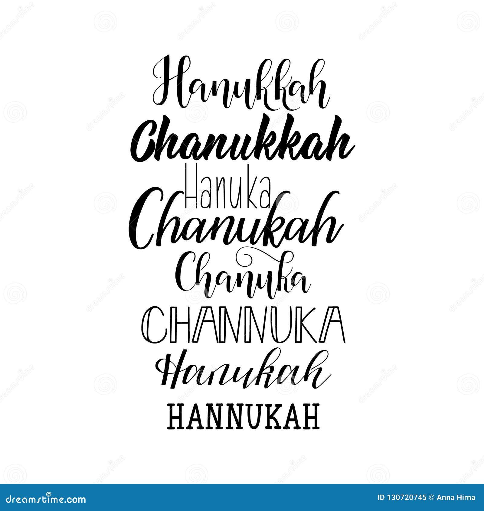 Słowo Hanukkah napisze w różnych pisze metodach żydowskie wakacje
