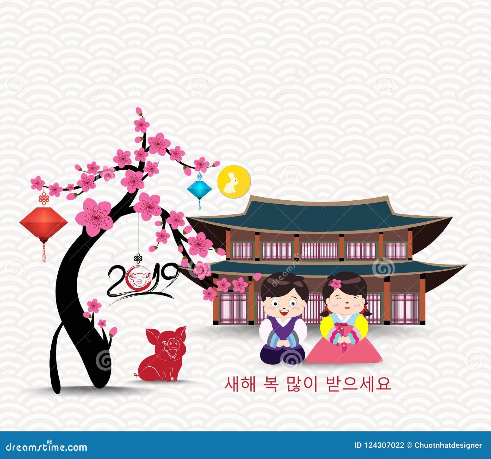 korea new year korean characters mean happy new year children