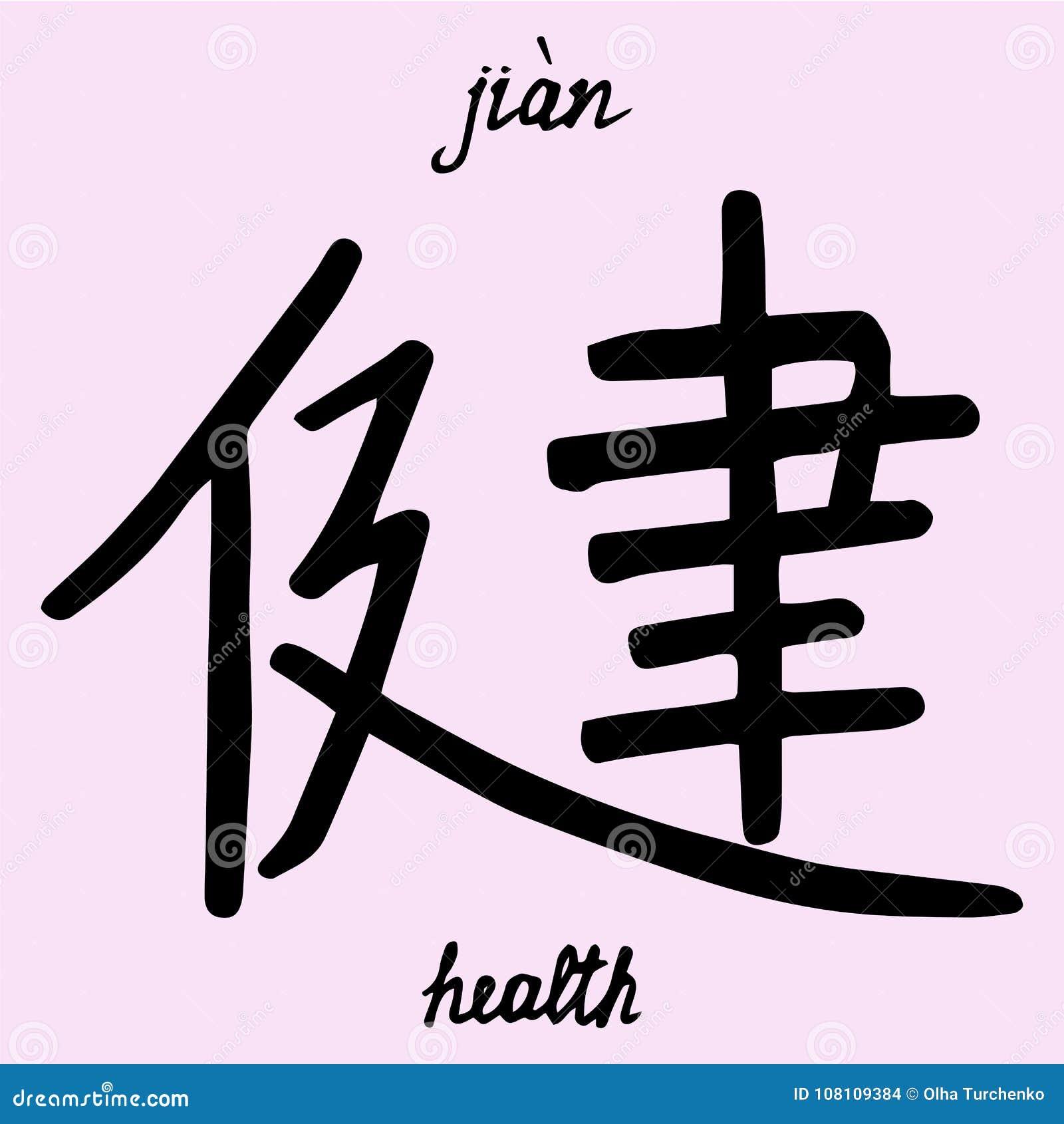 Calendario Traduzione Inglese.Salute Del Carattere Cinese Con La Traduzione In Inglese