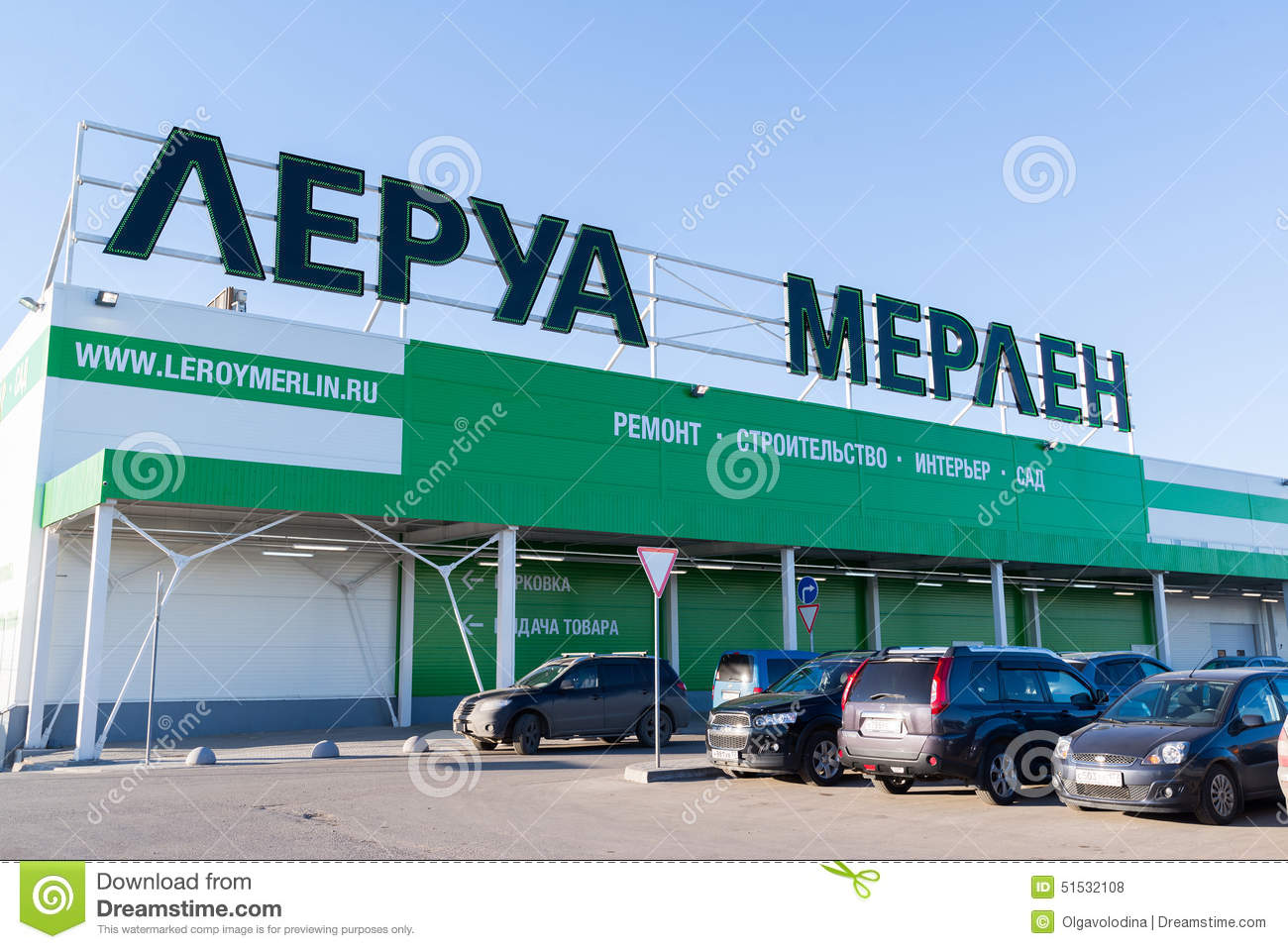 Samara russia march 14 2015 construction of new leroy - Peinture industrie leroy merlin ...