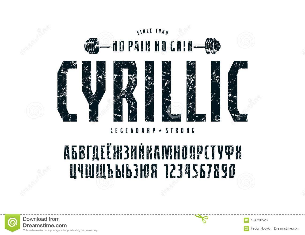 Sans Serif Font In The Sport Style  Cyrillic Alphabet Stock Vector
