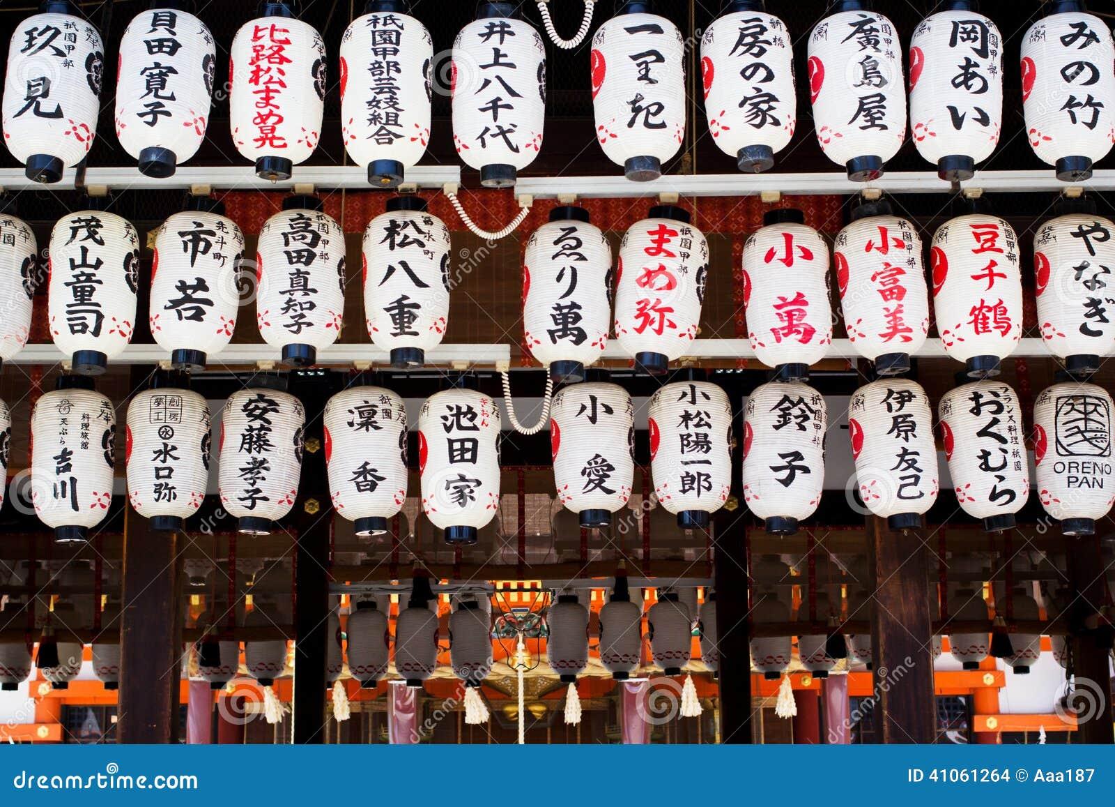 Santuário de Yasaka
