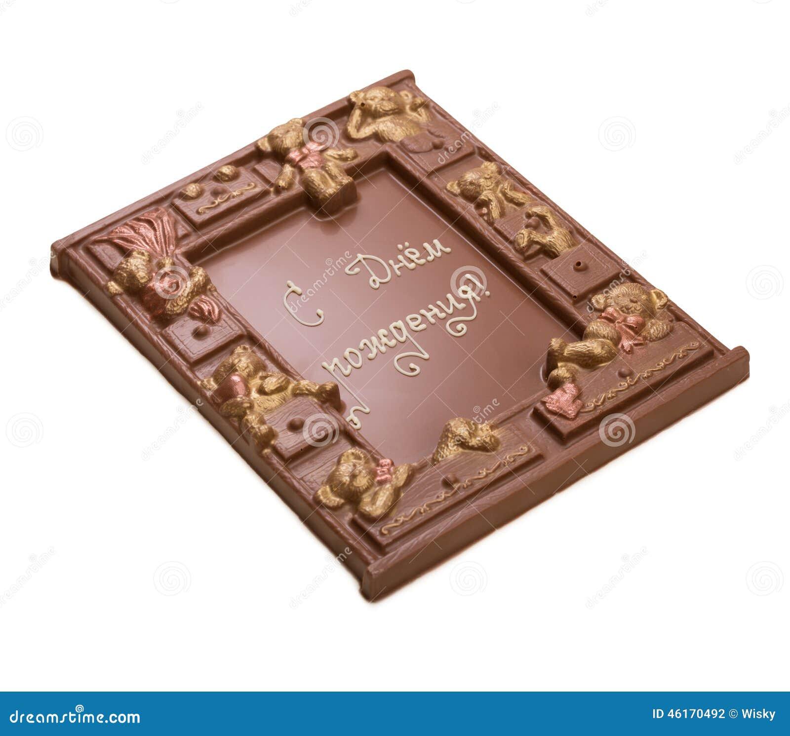 Schokolade Mit Worter Alles Gute Zum Geburtstag Auf Russisch
