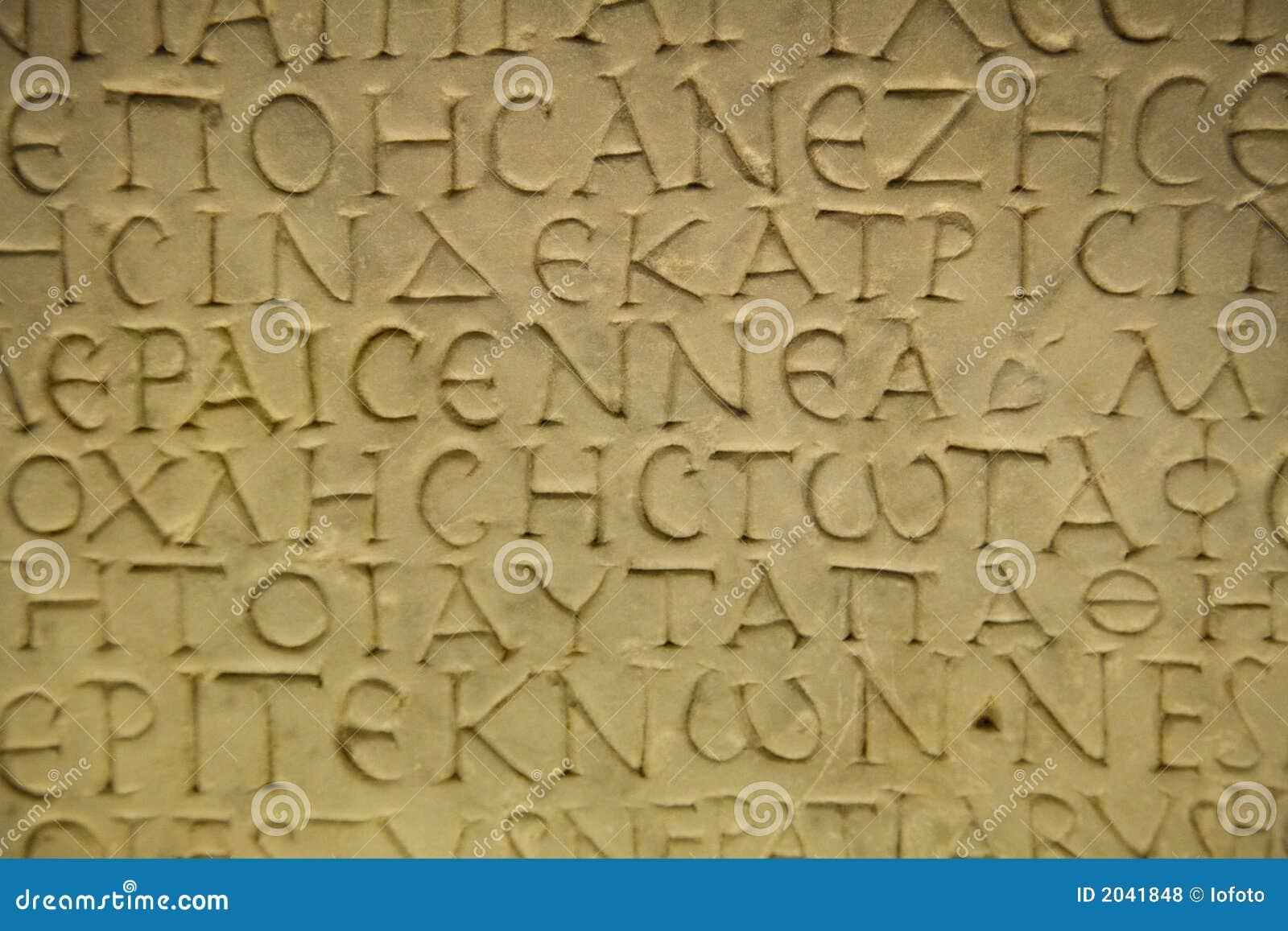 Script in stone, Rome, Italy.