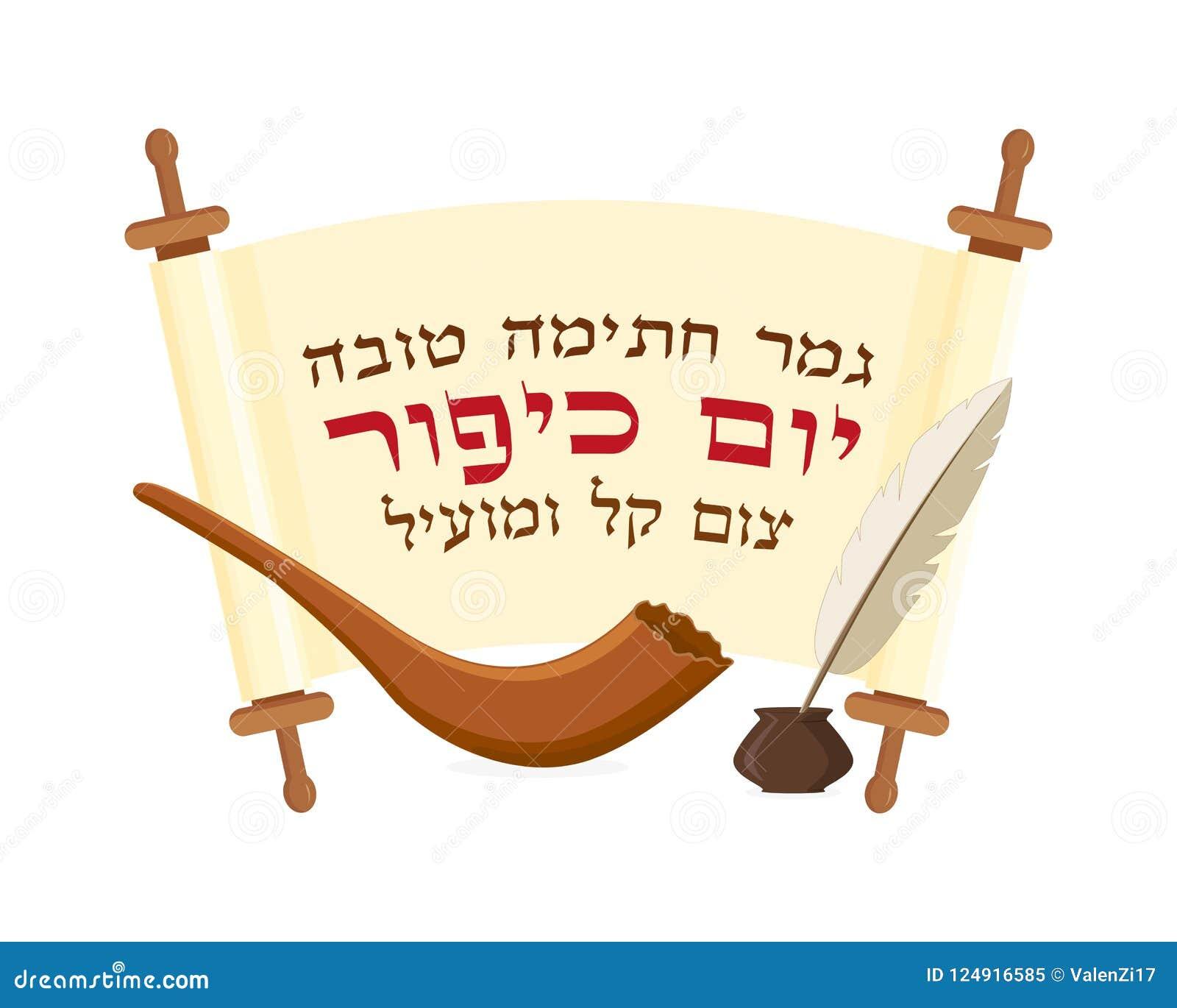 Scroll with jewish greeting for yom kippur stock illustration download scroll with jewish greeting for yom kippur stock illustration illustration of judaica hebrew m4hsunfo