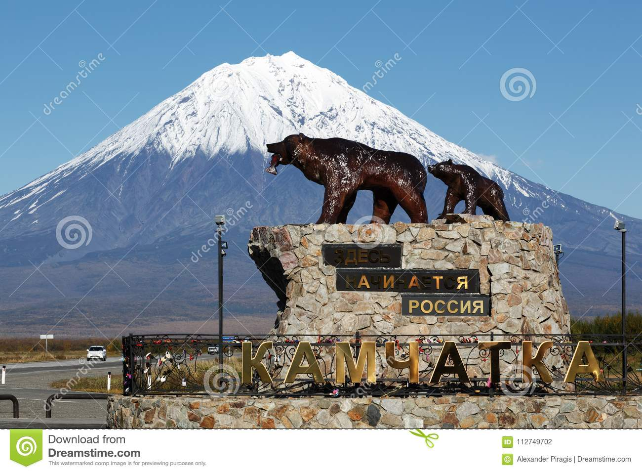 Sculpture of Kamchatka Brown Bear Family. Yelizovo City, Russian Far East
