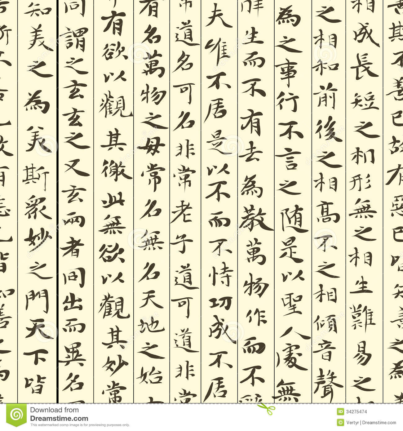 Seamless background of scroll with hieroglyphs.