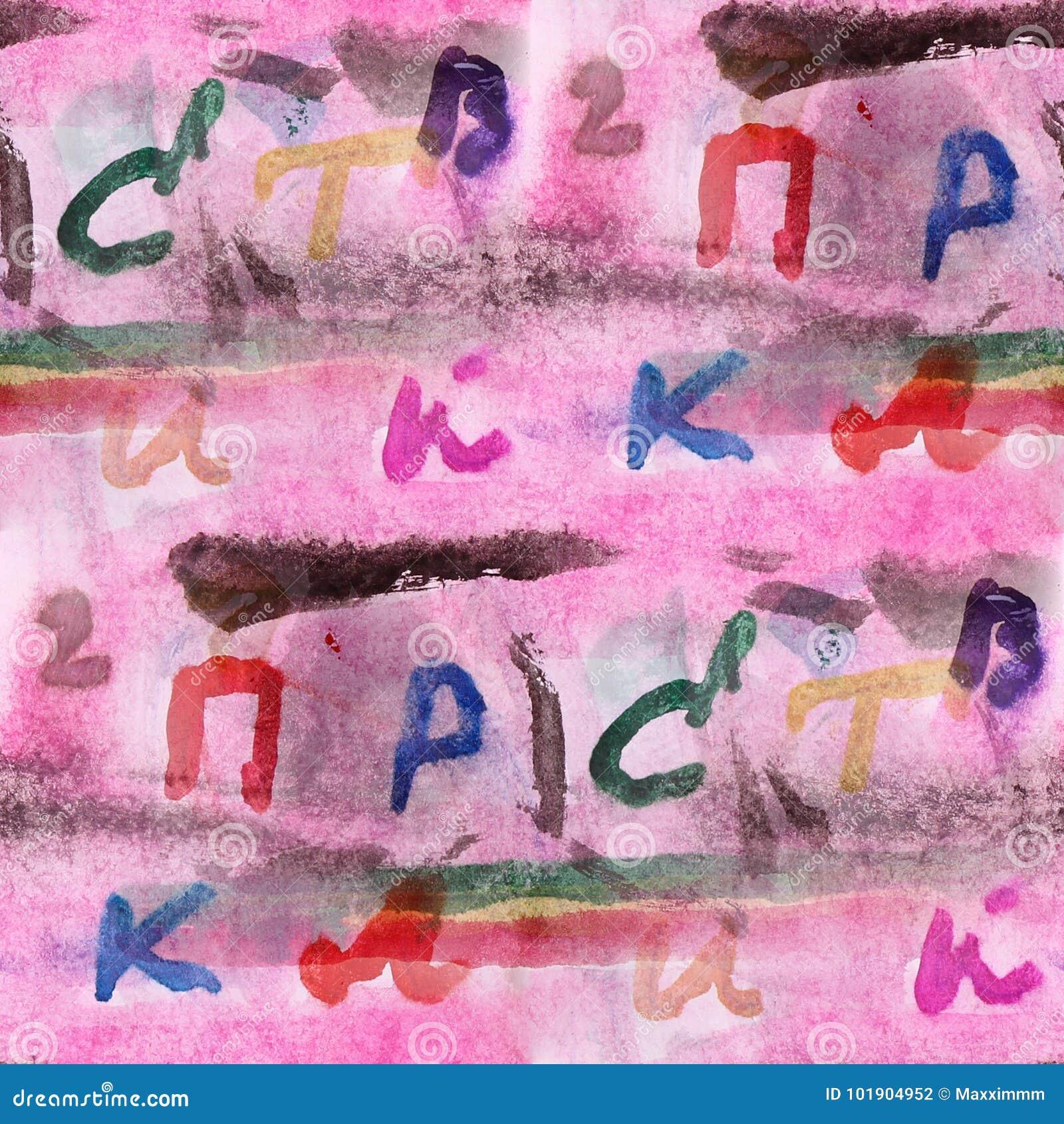Seamless The Colour Alphabet Watercolor Artist Wallpaper Modern