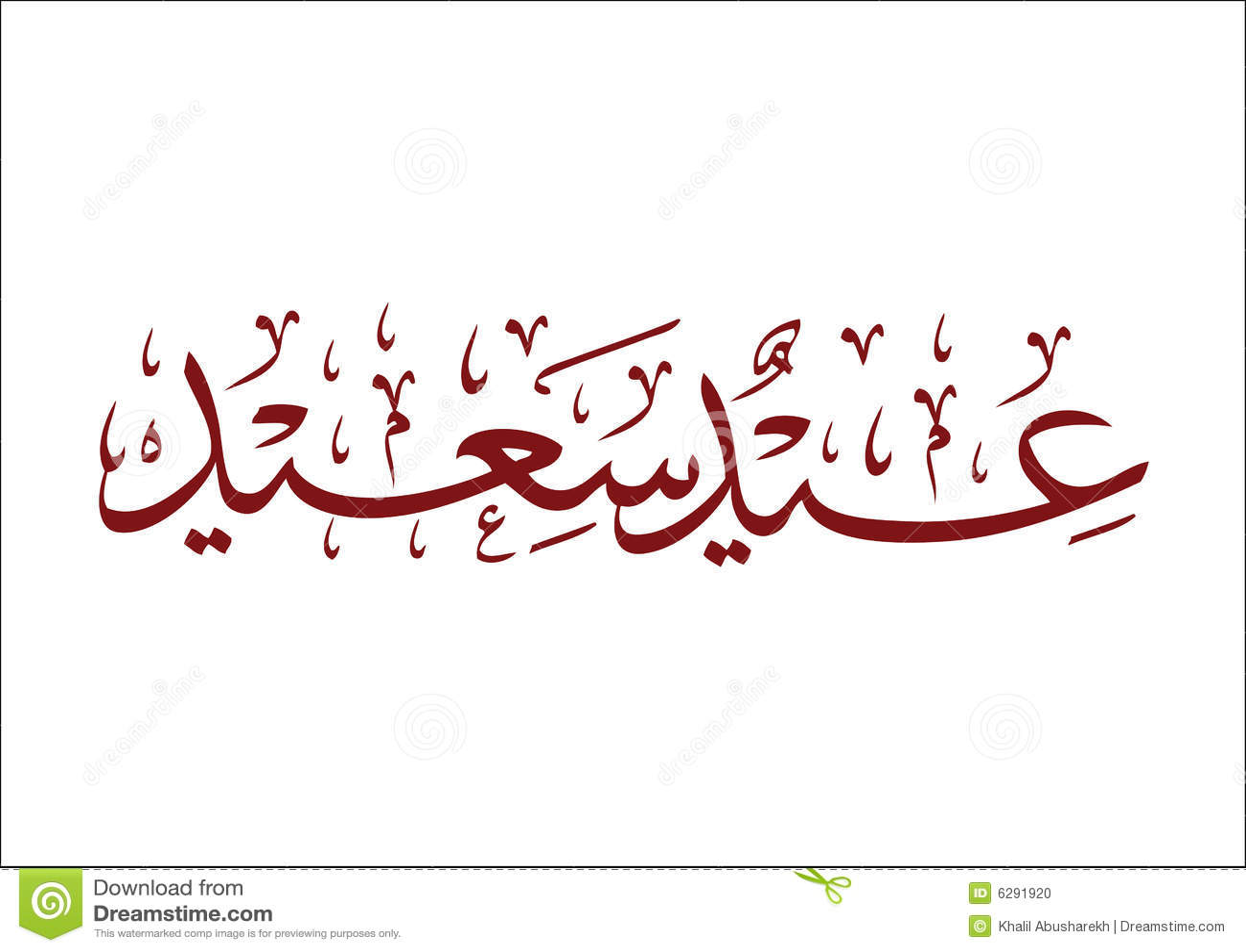 Seasons Greeting EID SAEED 2 Stock Vector - Illustration of