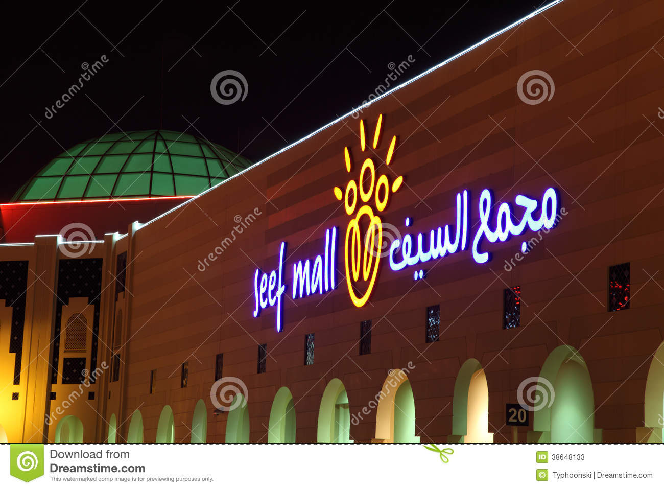 Seef mall in manama kingdom of bahrain editorial stock for United international decor bahrain