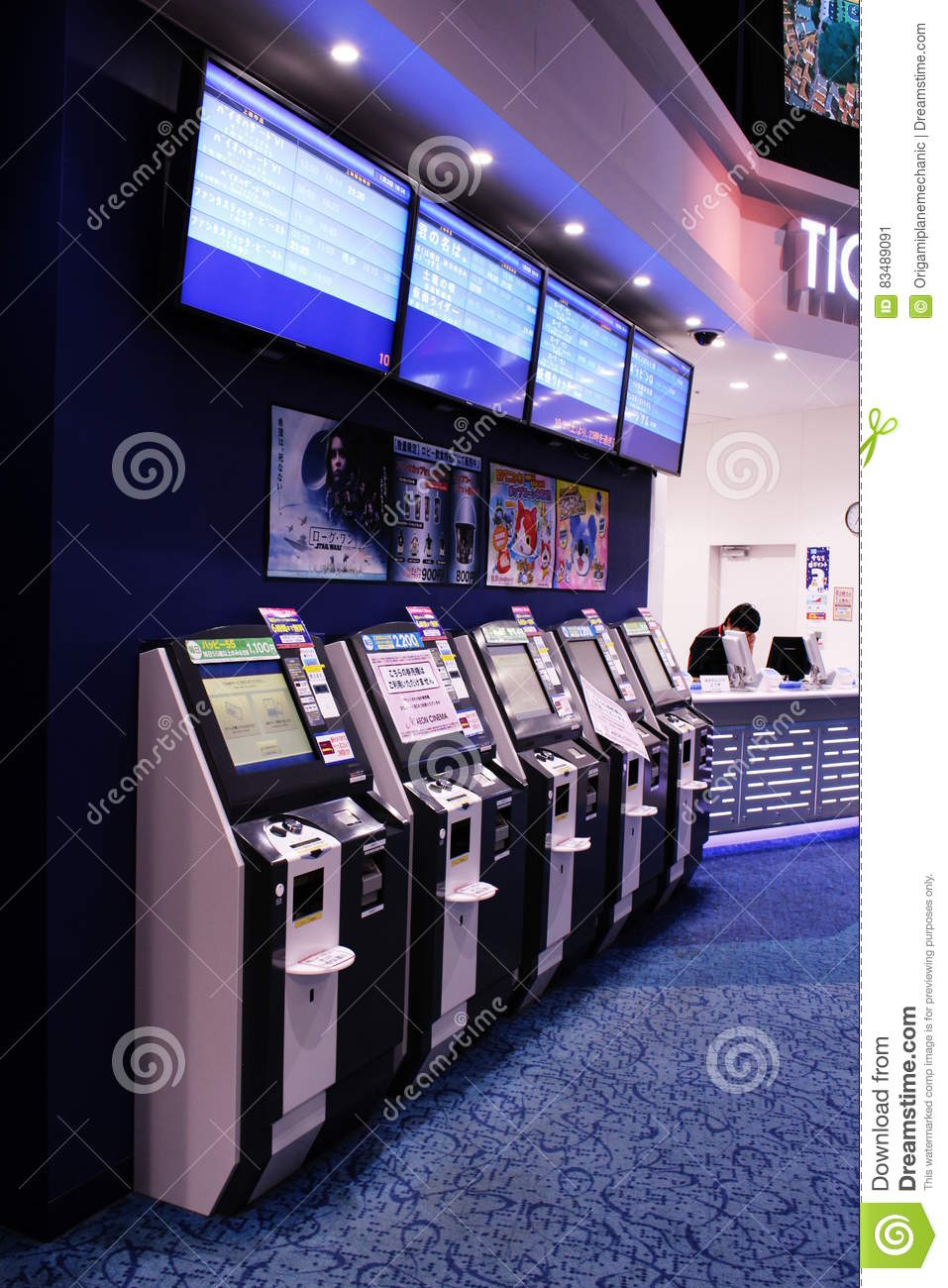 Self Service Ticket Machines In A Movie Theater In Japan Editorial Photo Image Of Self Japanese 83489091