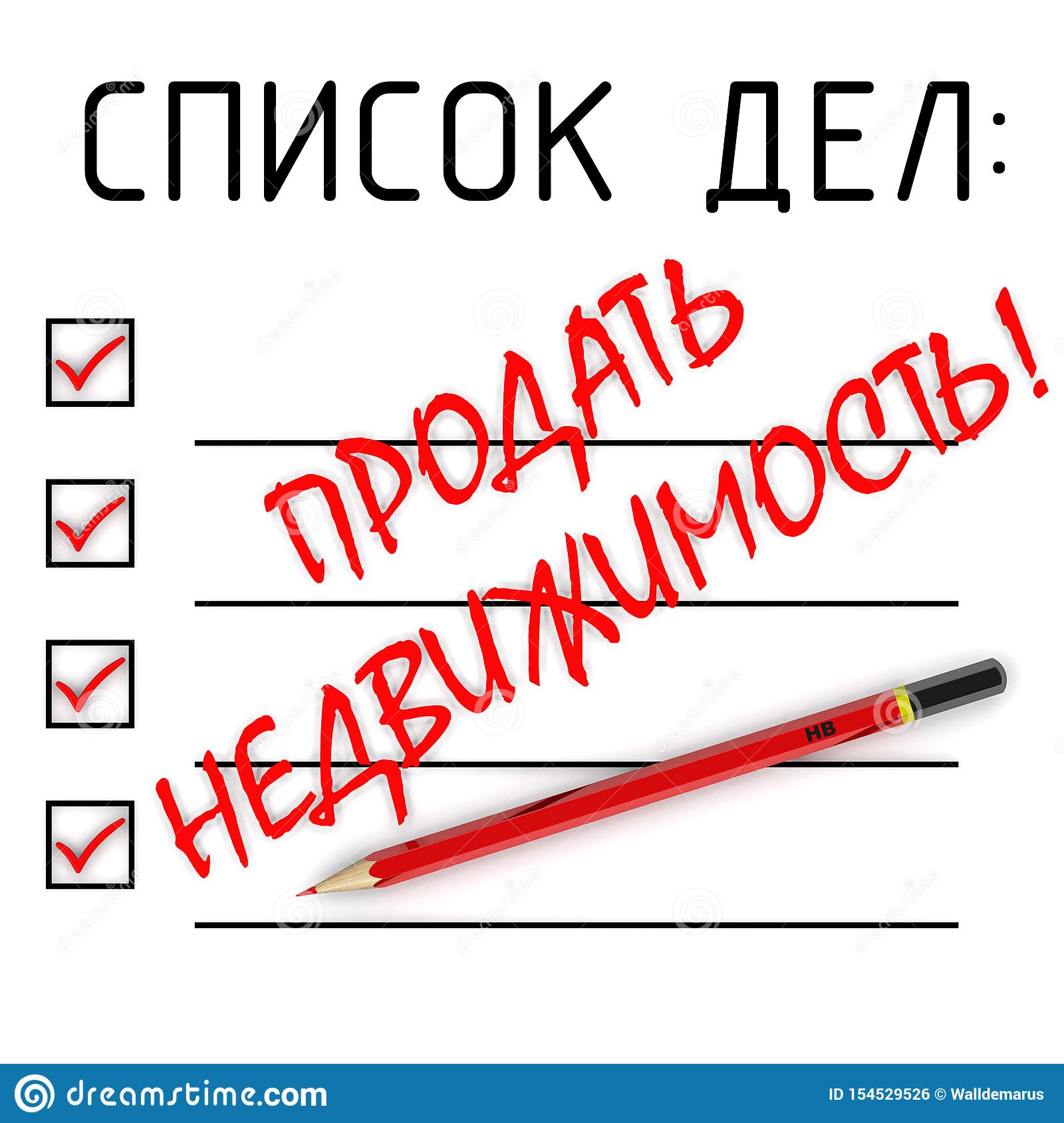 Sell property! To do list. Translation text: `sell property!`