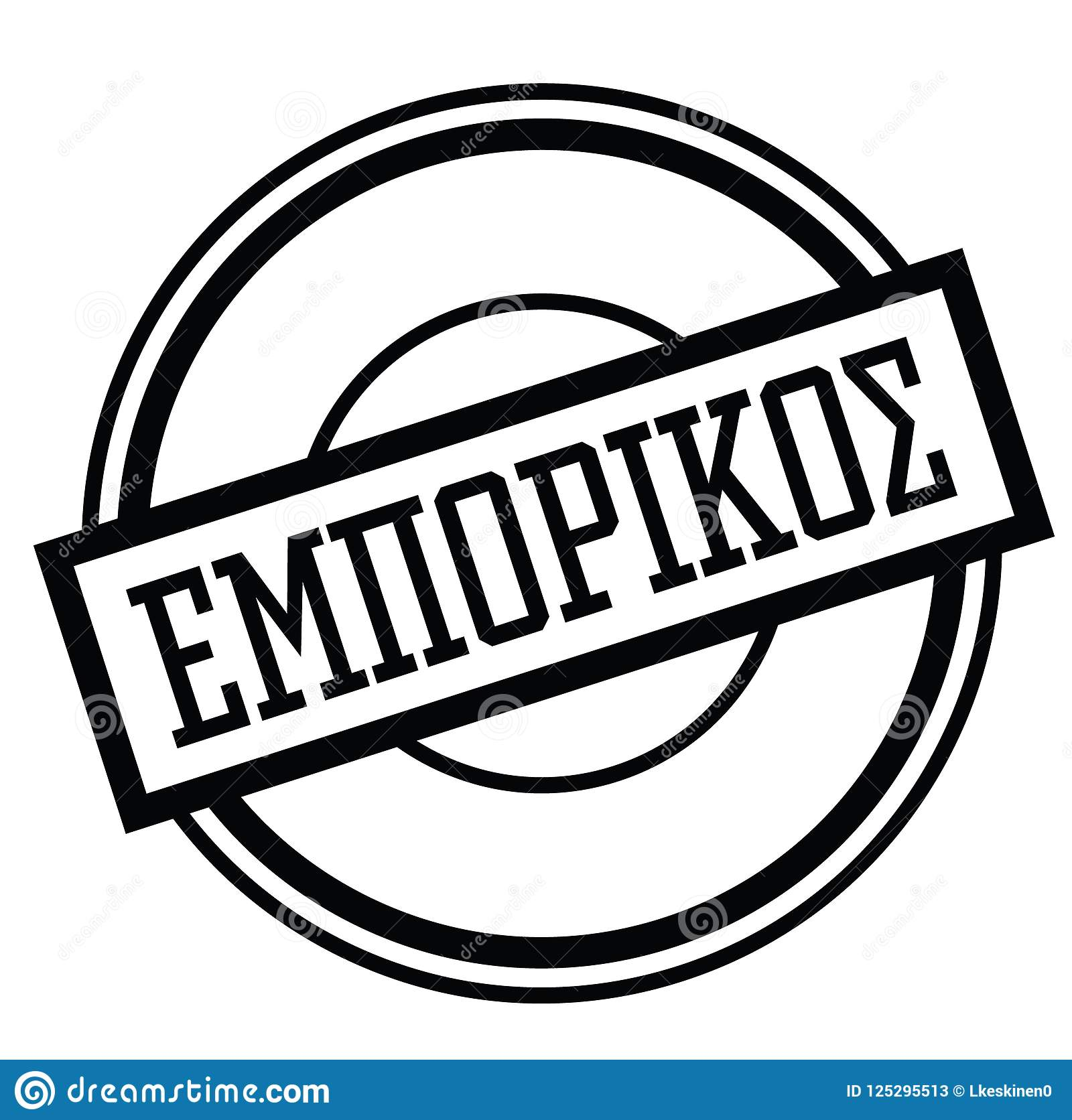 Sello comercial en griego