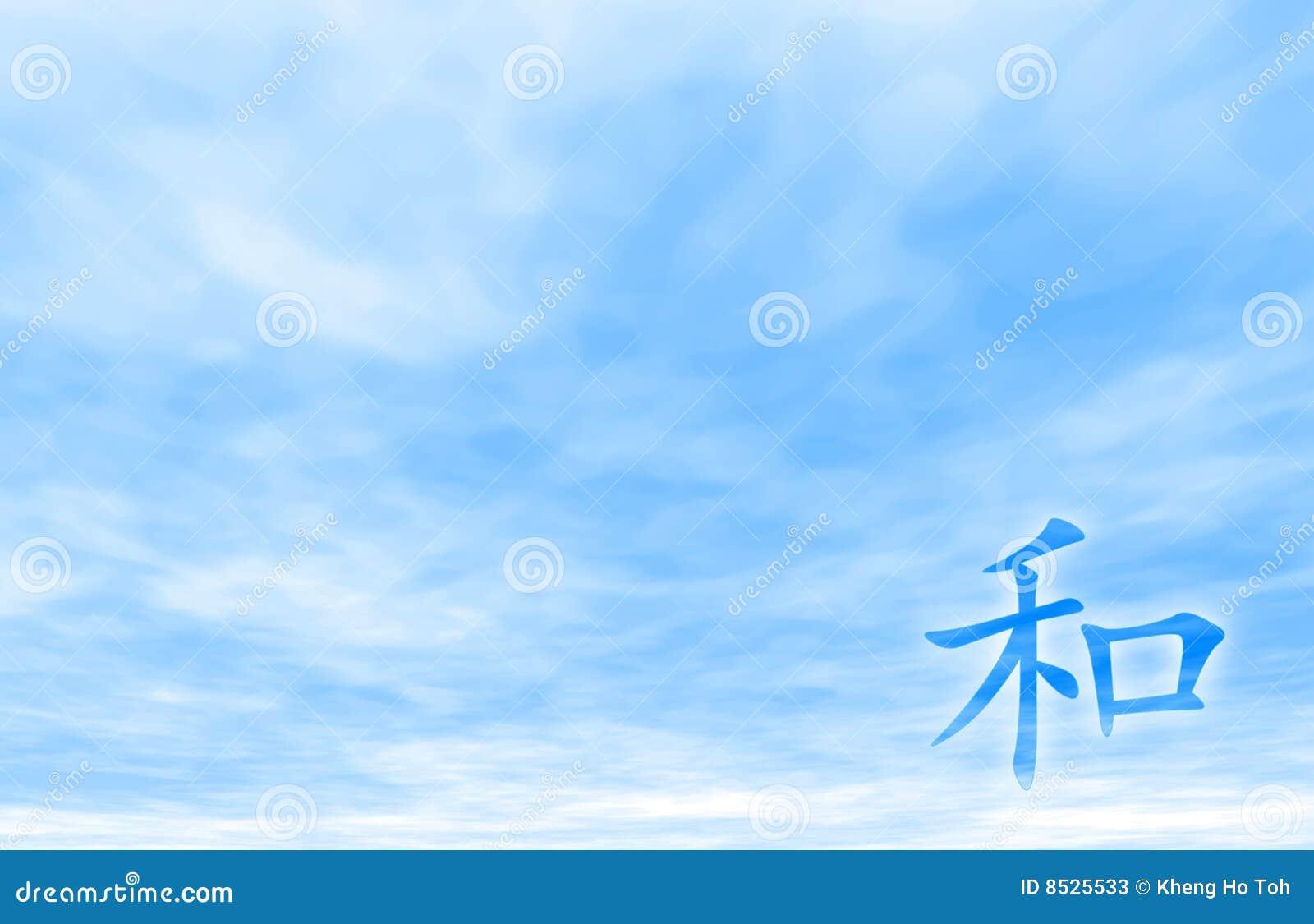 Serenidade - caligrafia chinesa