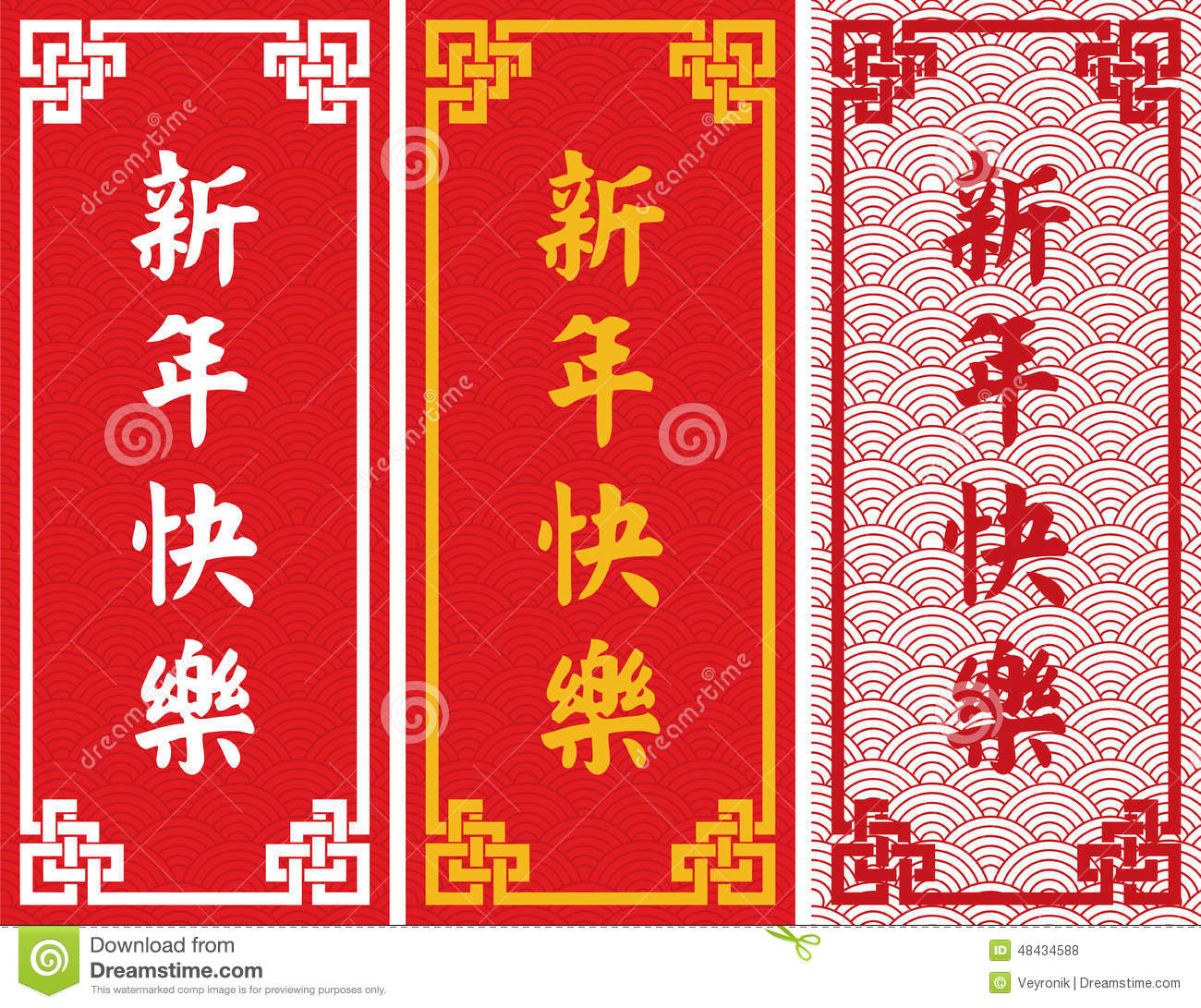 set of chinese new year wave pattern banners