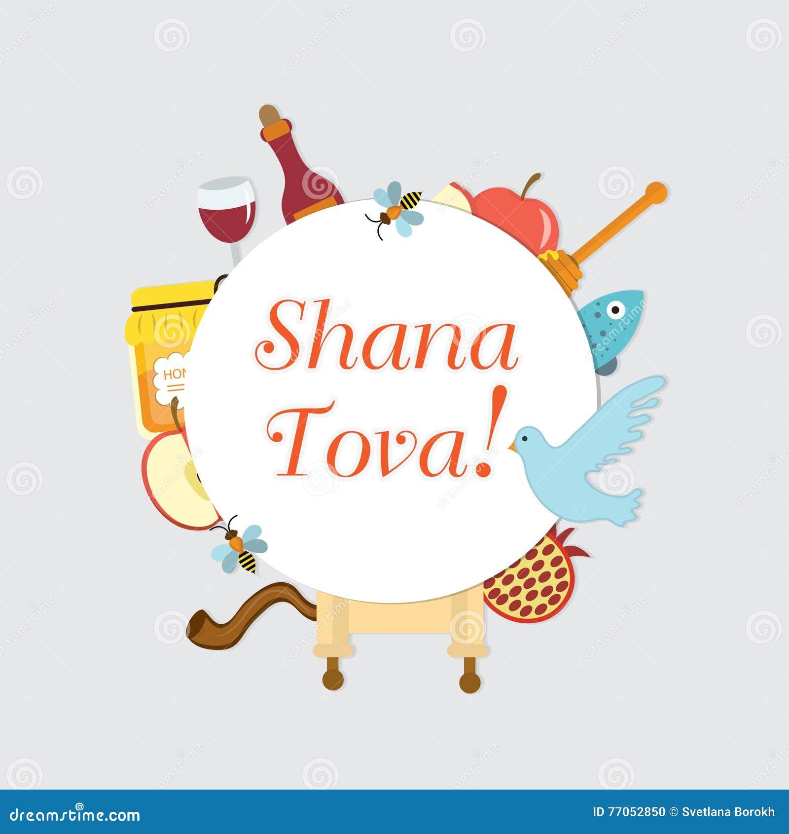 Set icons on the jewish new year rosh hashanah shana tova rosh set icons on the jewish new year rosh hashanah shana tova rosh hashanah frame for text greeting card for the jewish new year m4hsunfo