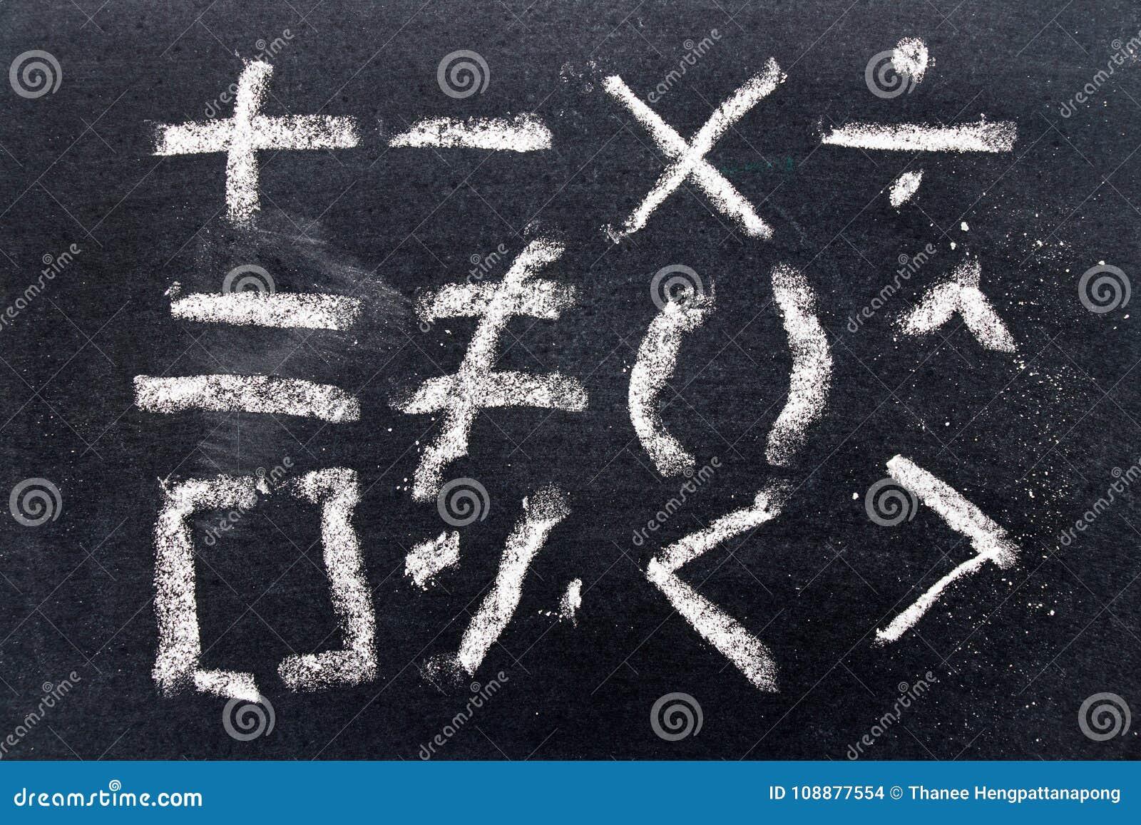 Set of math symbol draw by chalk on black board