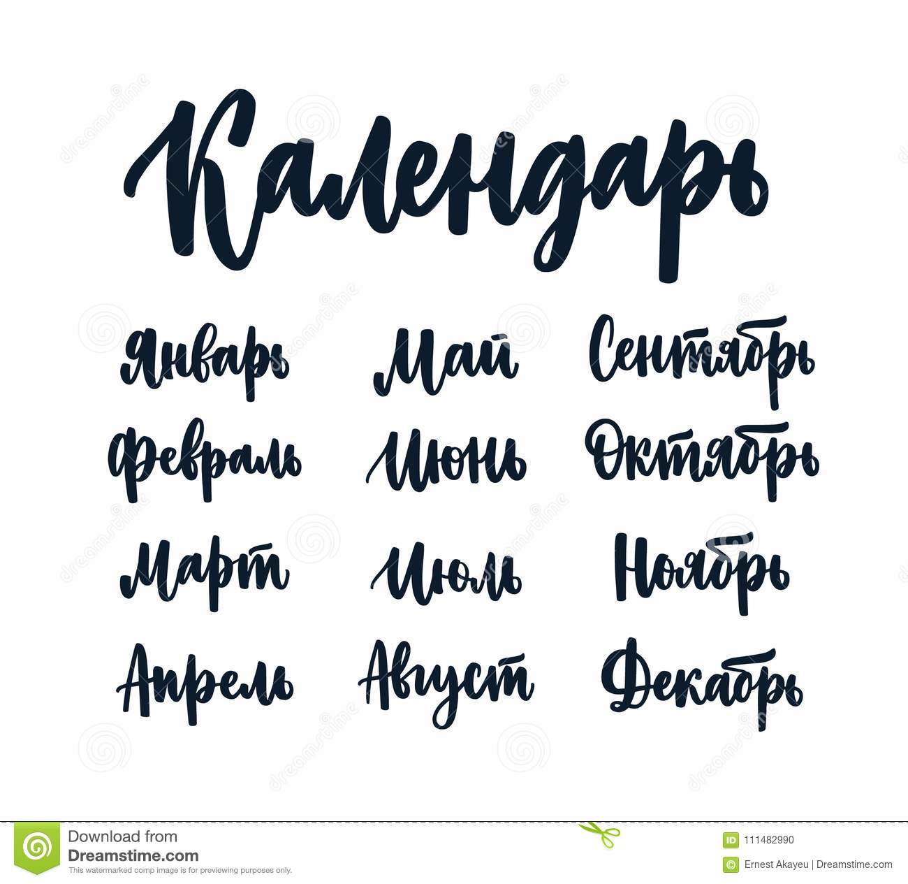 Set Of Russian Names Of Months Written With Beautiful Artistic