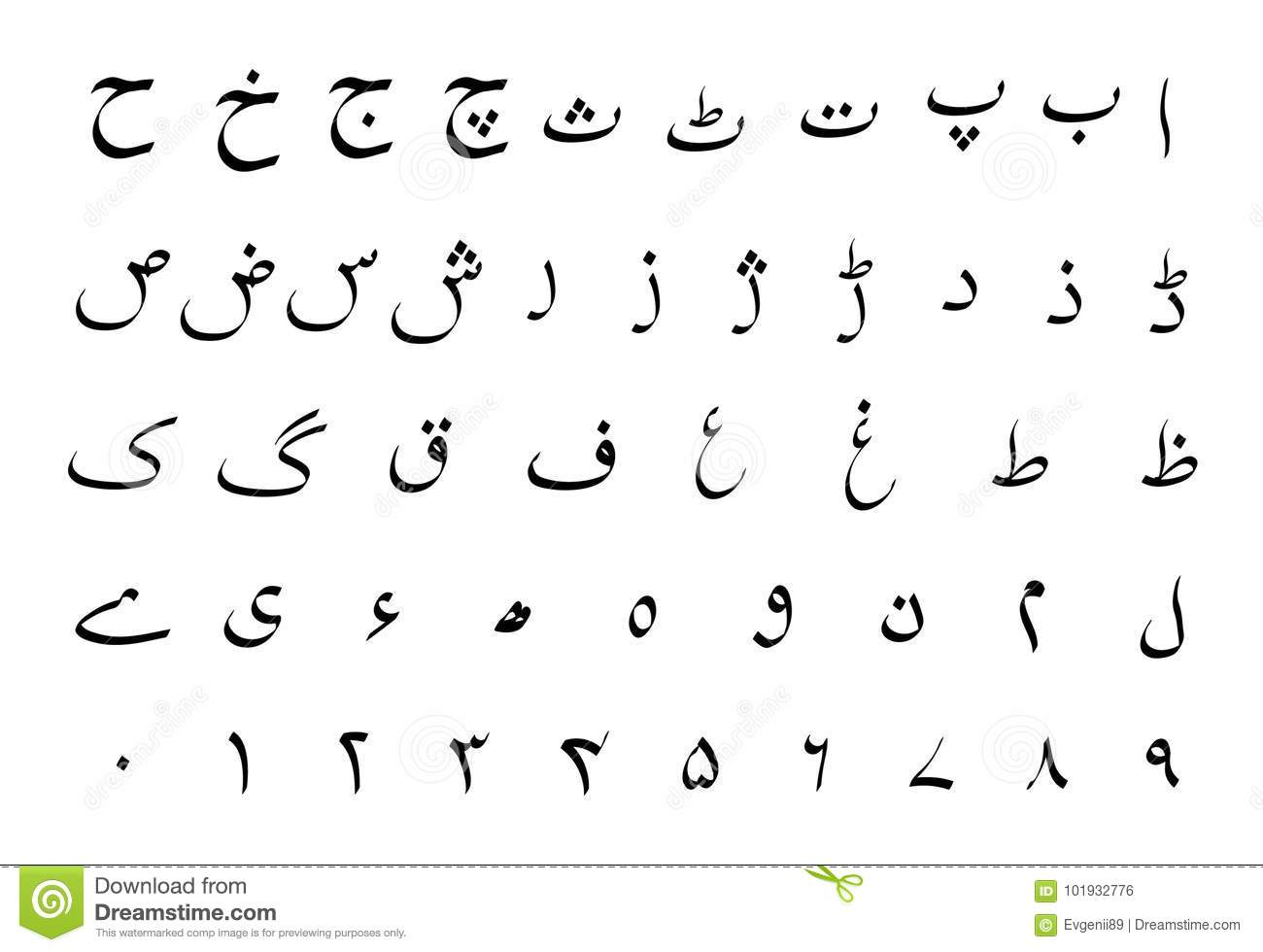 Set Of Urdu Language Alphabet Signs On White Stock Vector