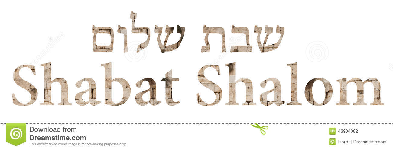 Shabbat Shalom written in english and hebrew with western wall stones.