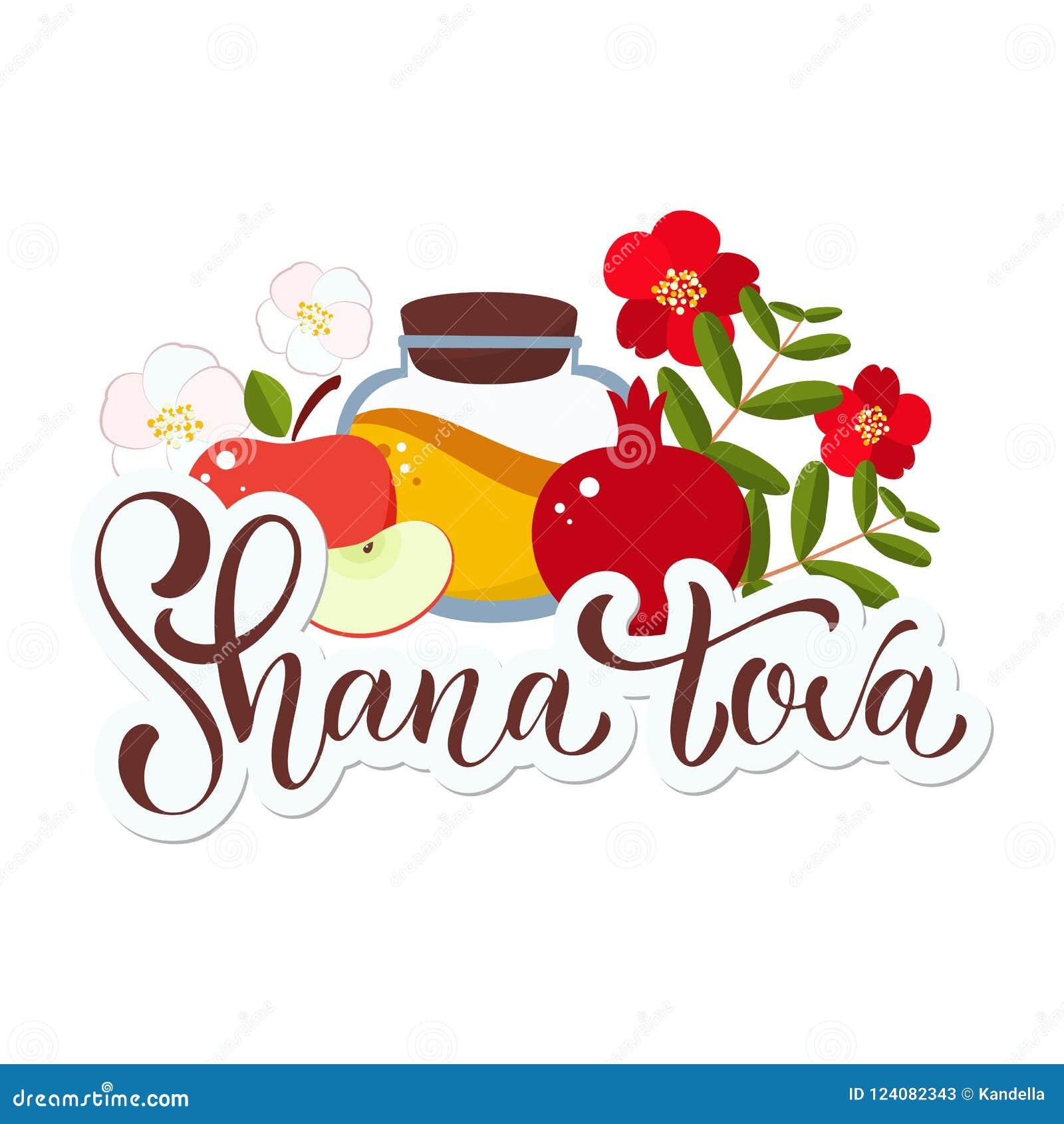 Shana Tova Calligraphy Text For Jewish New Year. Stock Vector ...