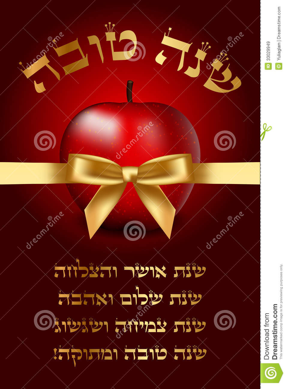 Shana tova card with apple stock vector illustration of greeting download comp m4hsunfo