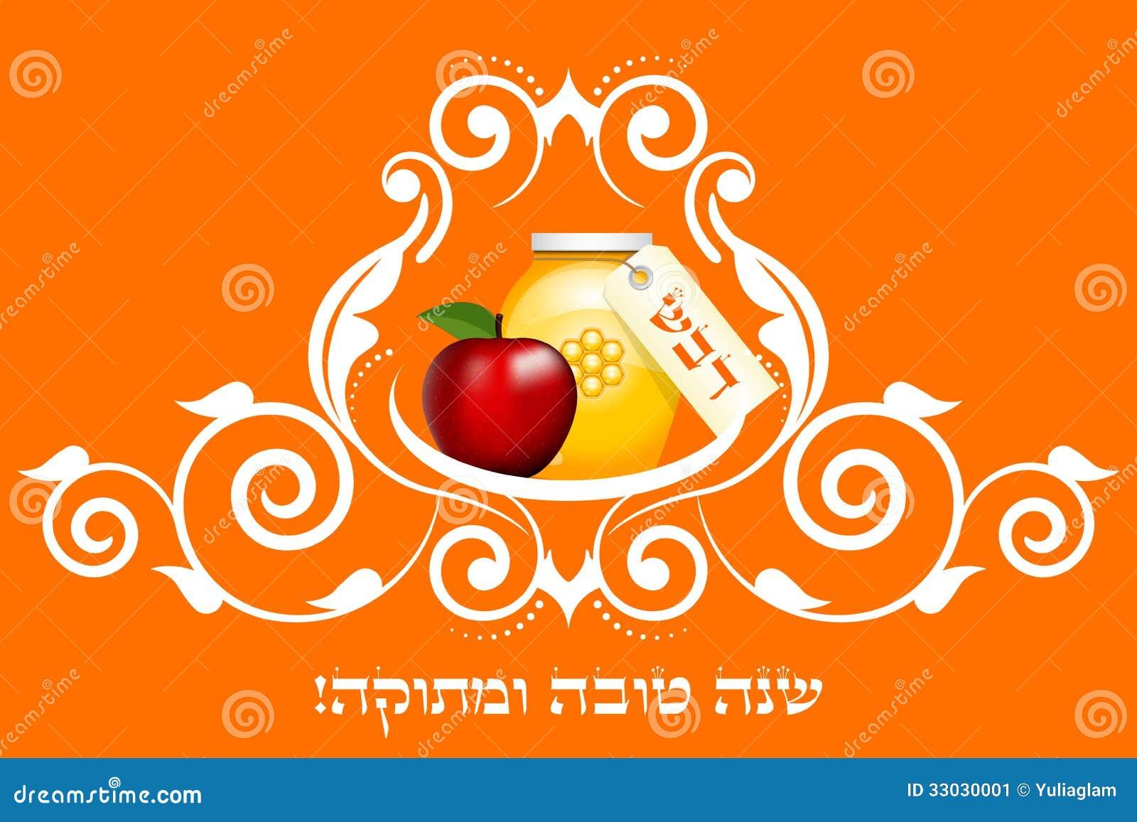 Shana tova card sweet shana tova hebrew stock vector download comp m4hsunfo