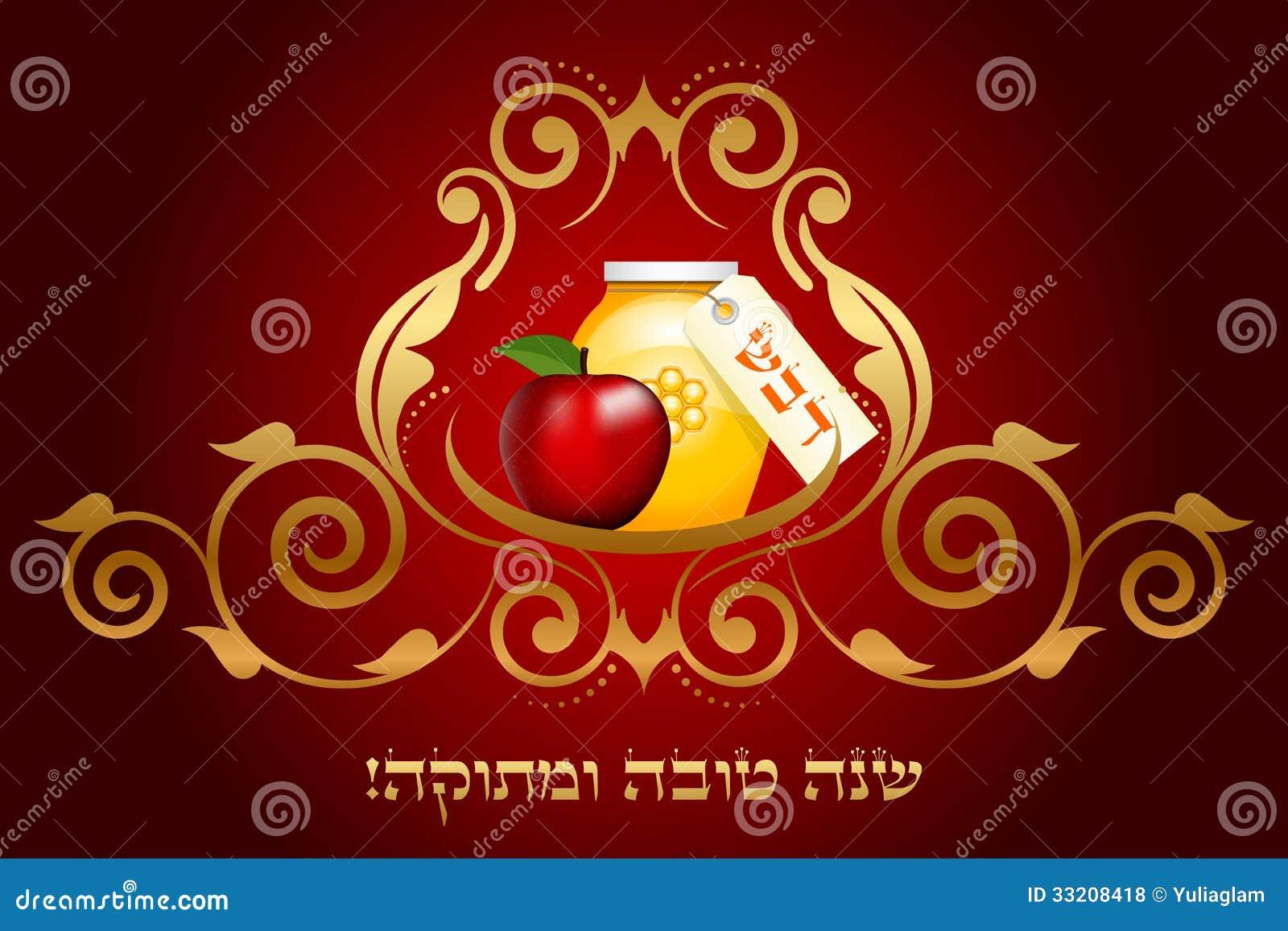 Shana tova card sweet shana tova hebrew stock vector shana tova card sweet shana tova hebrew kristyandbryce Images