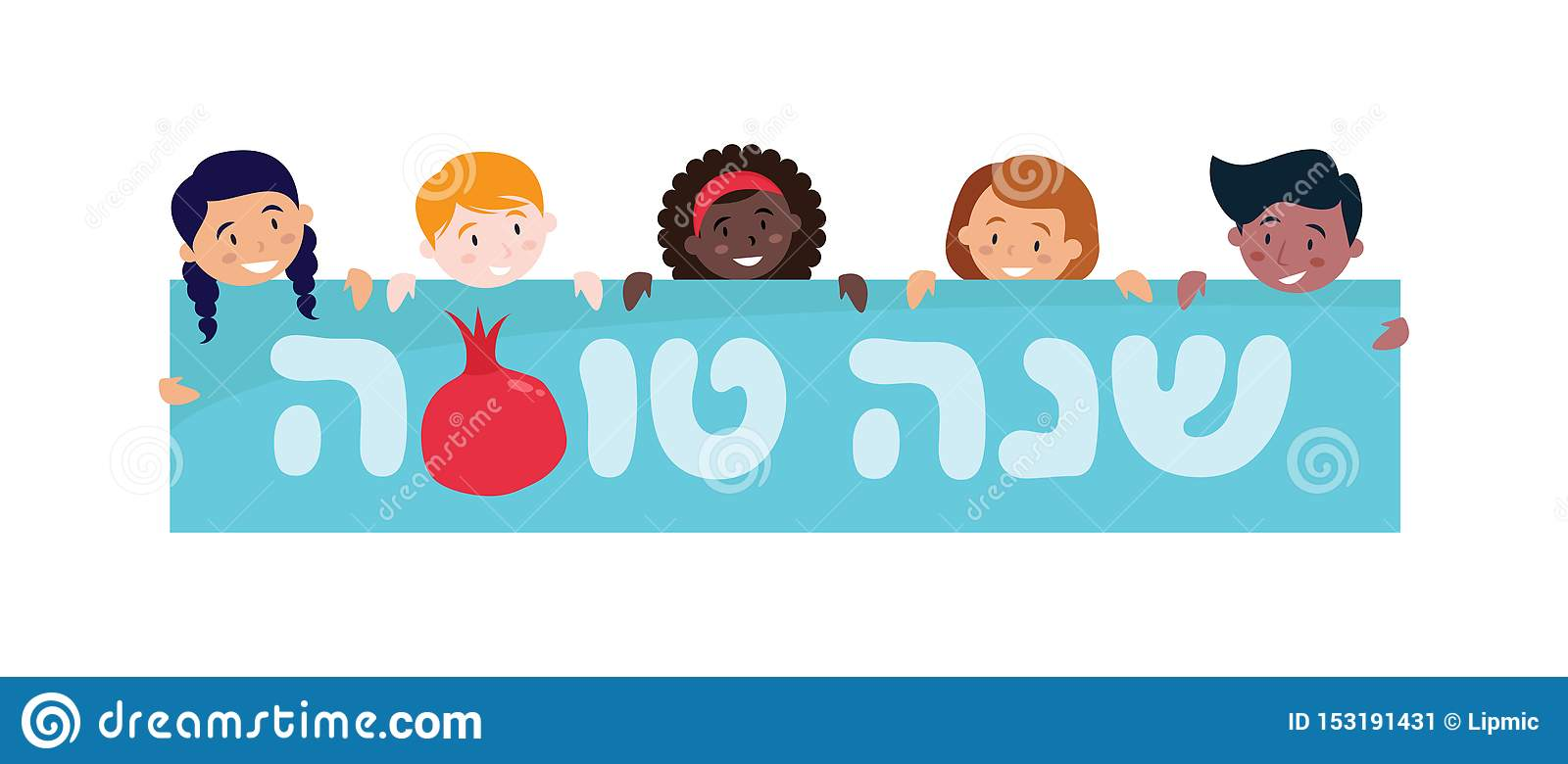Shana tova greeting card with happy new year in hebrew. Vector