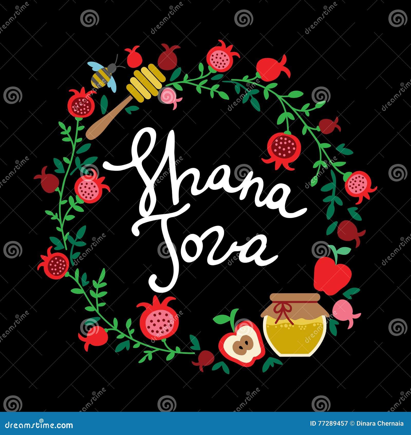 Shana tova happy new year on hebrew stock vector illustration of download shana tova happy new year on hebrew stock vector illustration of apple m4hsunfo