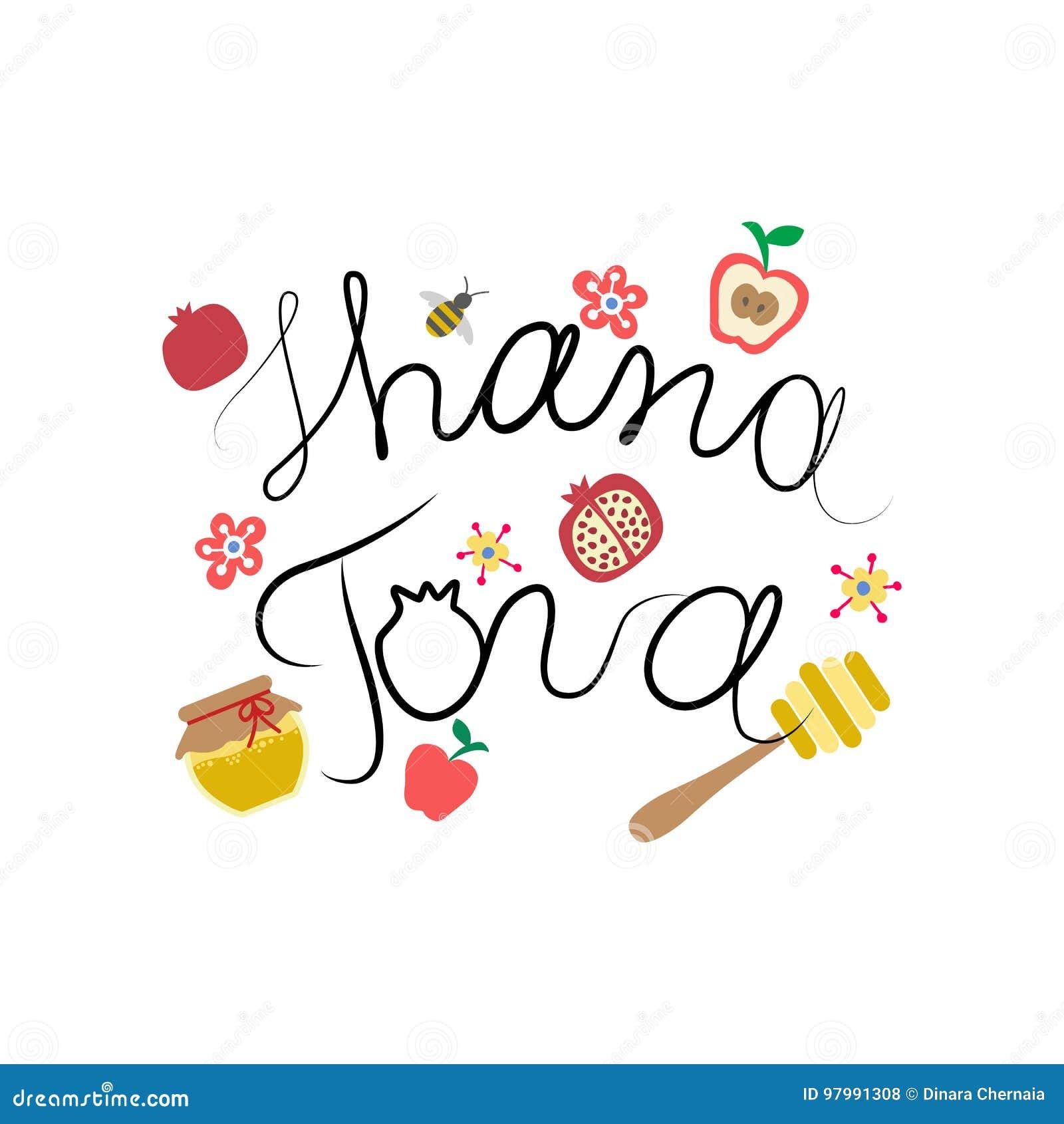 Shana tova happy new year on hebrew greeting card for jewish new download shana tova happy new year on hebrew greeting card for jewish new m4hsunfo