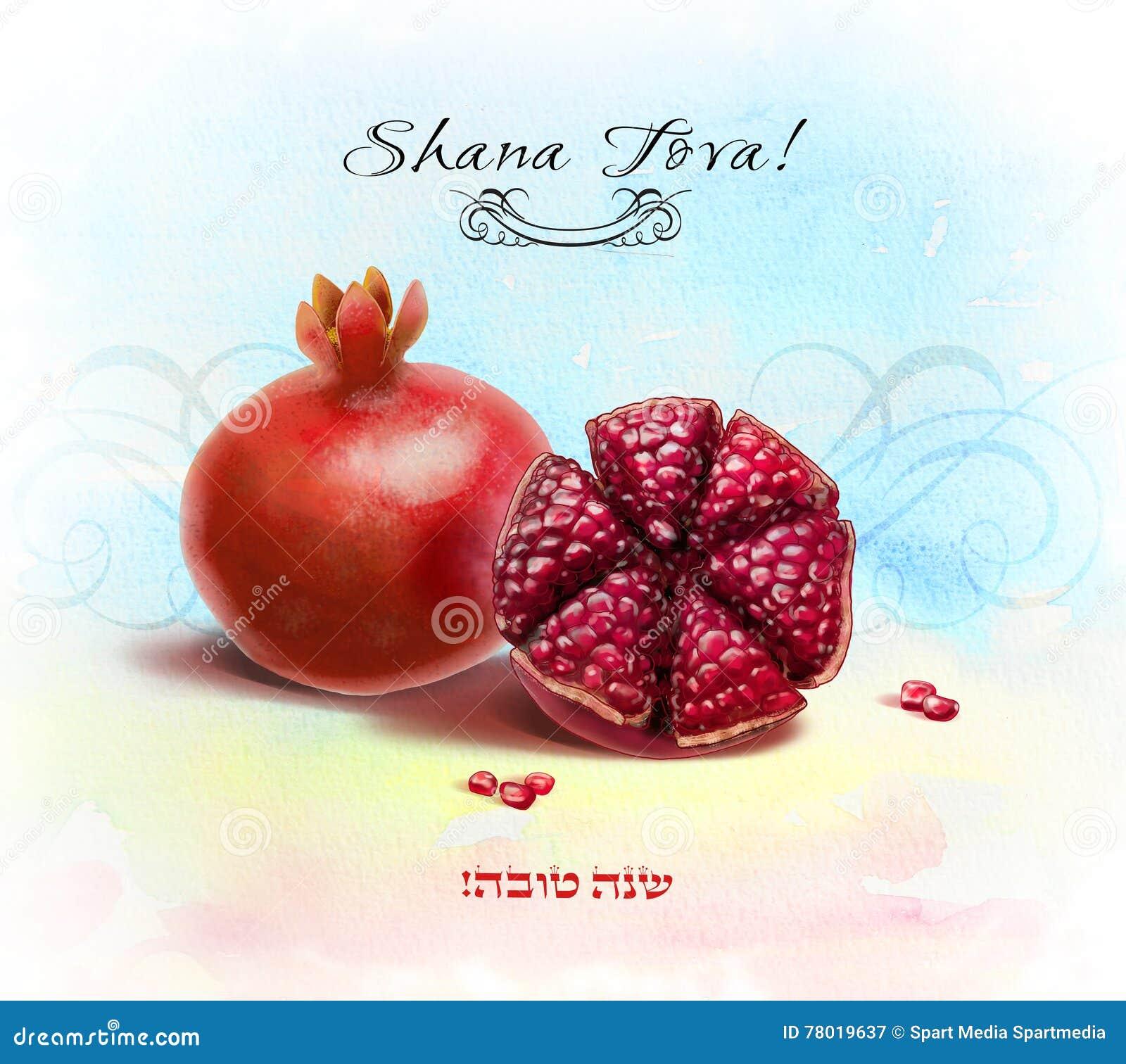 Shana Tova New Year Rosh Hashanah Stock Illustration Illustration