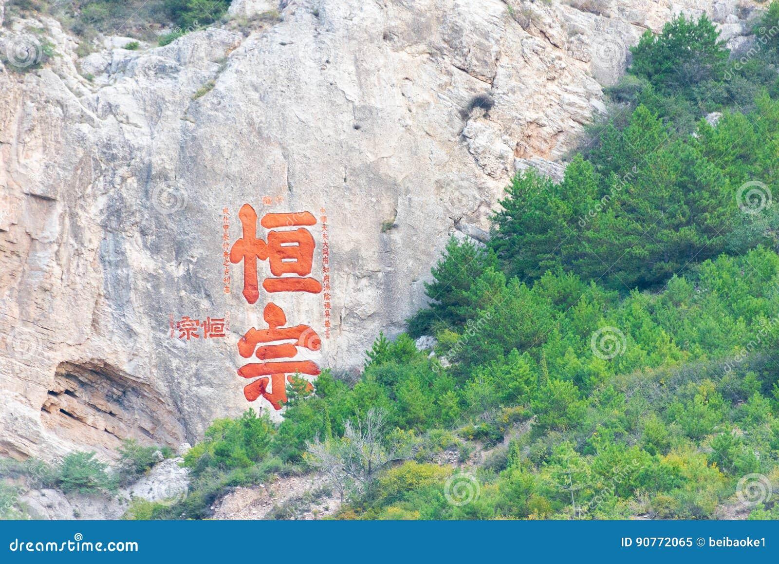 SHANXI, CINA - il 19 settembre 2015: Heng Shan un paesaggio famoso nella H