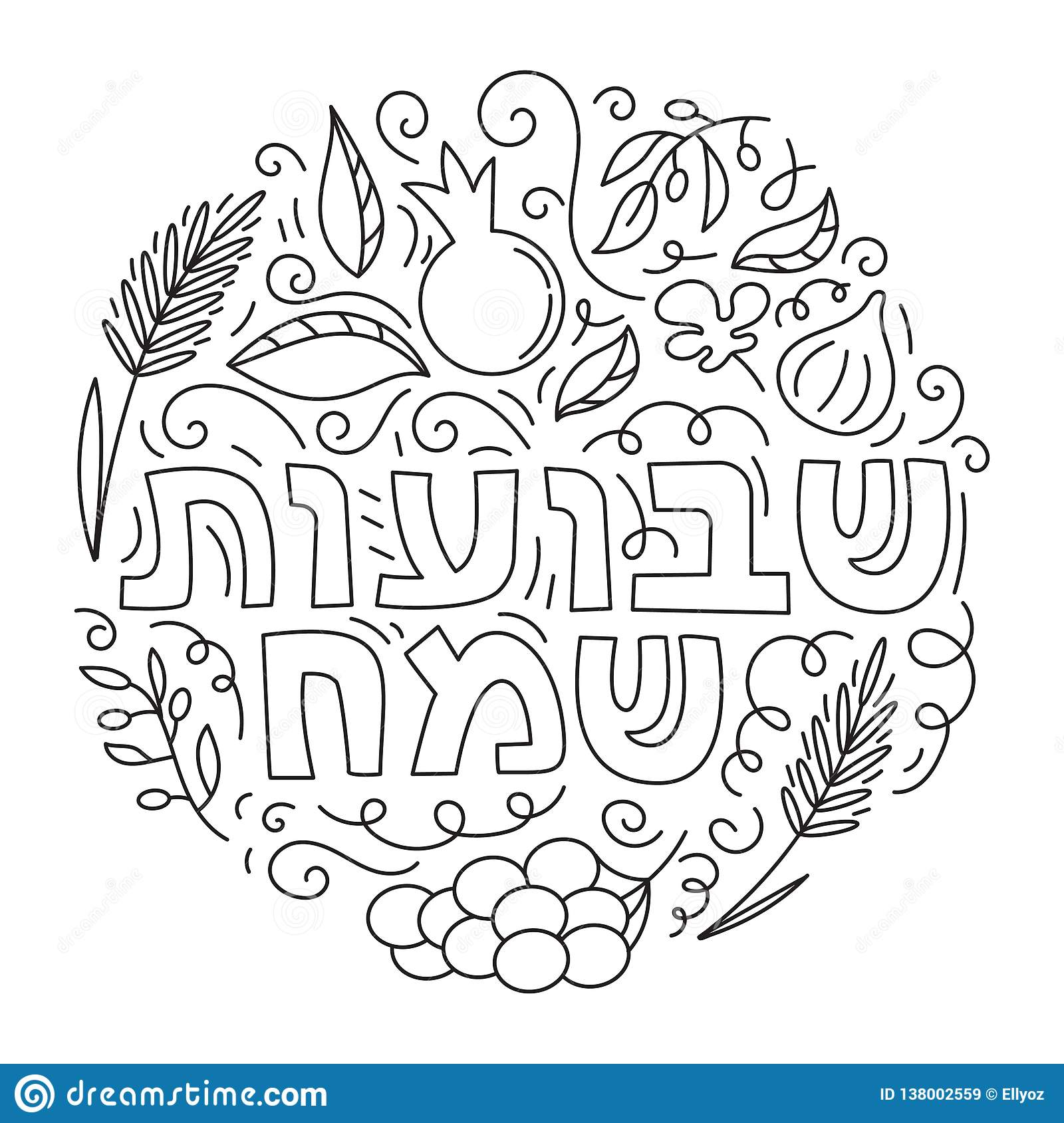 Shavuot Jewish Holiday Coloring Page Stock Vector Illustration Of