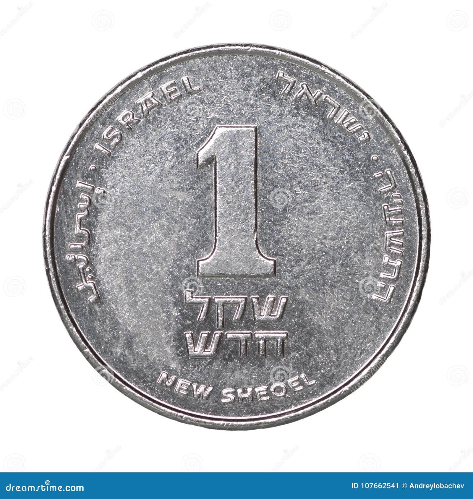 Shekel israelita novo