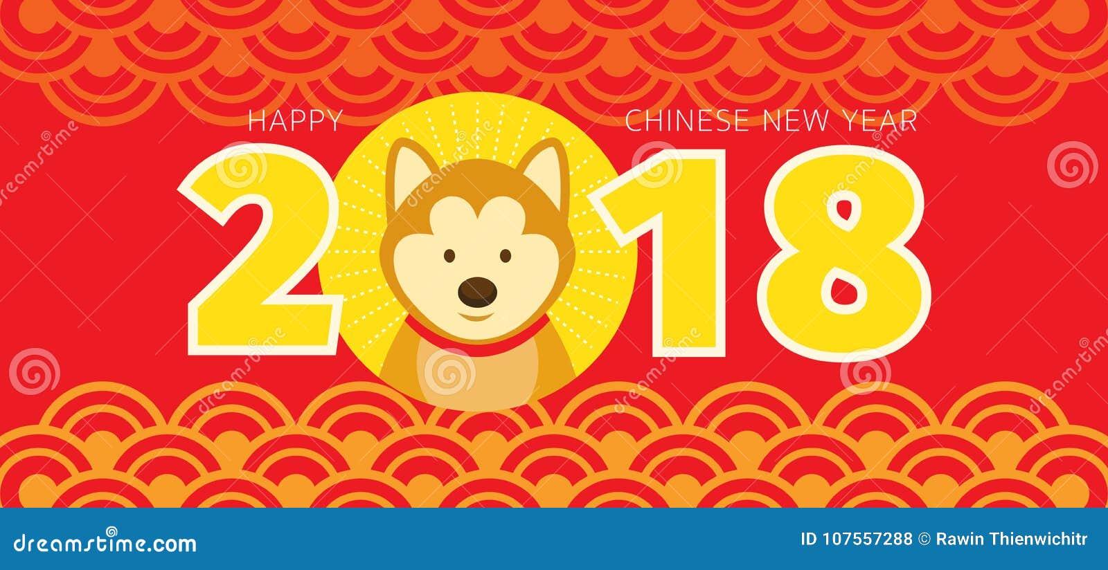 Shiba Inu Dog, Chinese New Year 2018