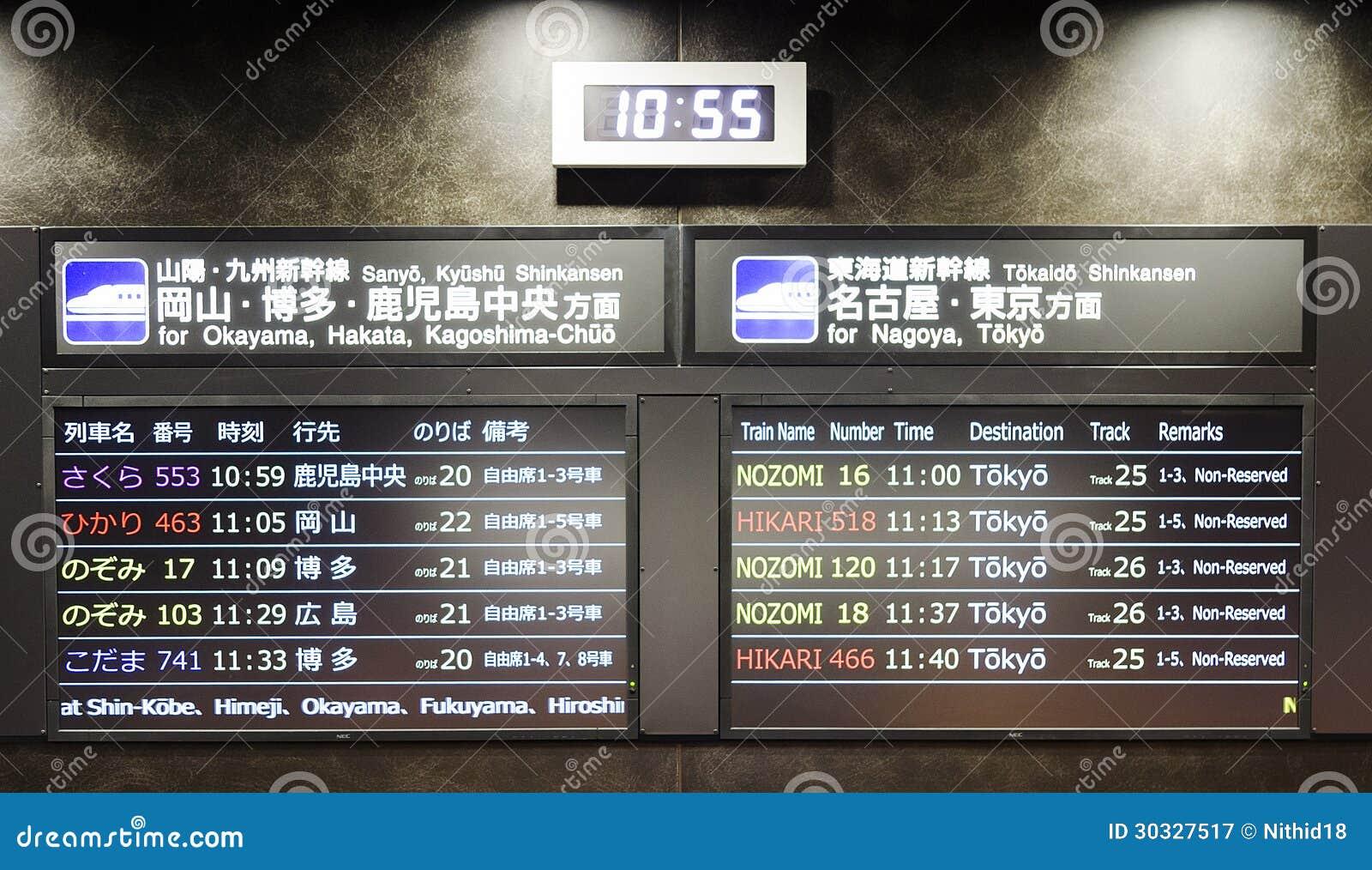 Shinkansen离开委员会