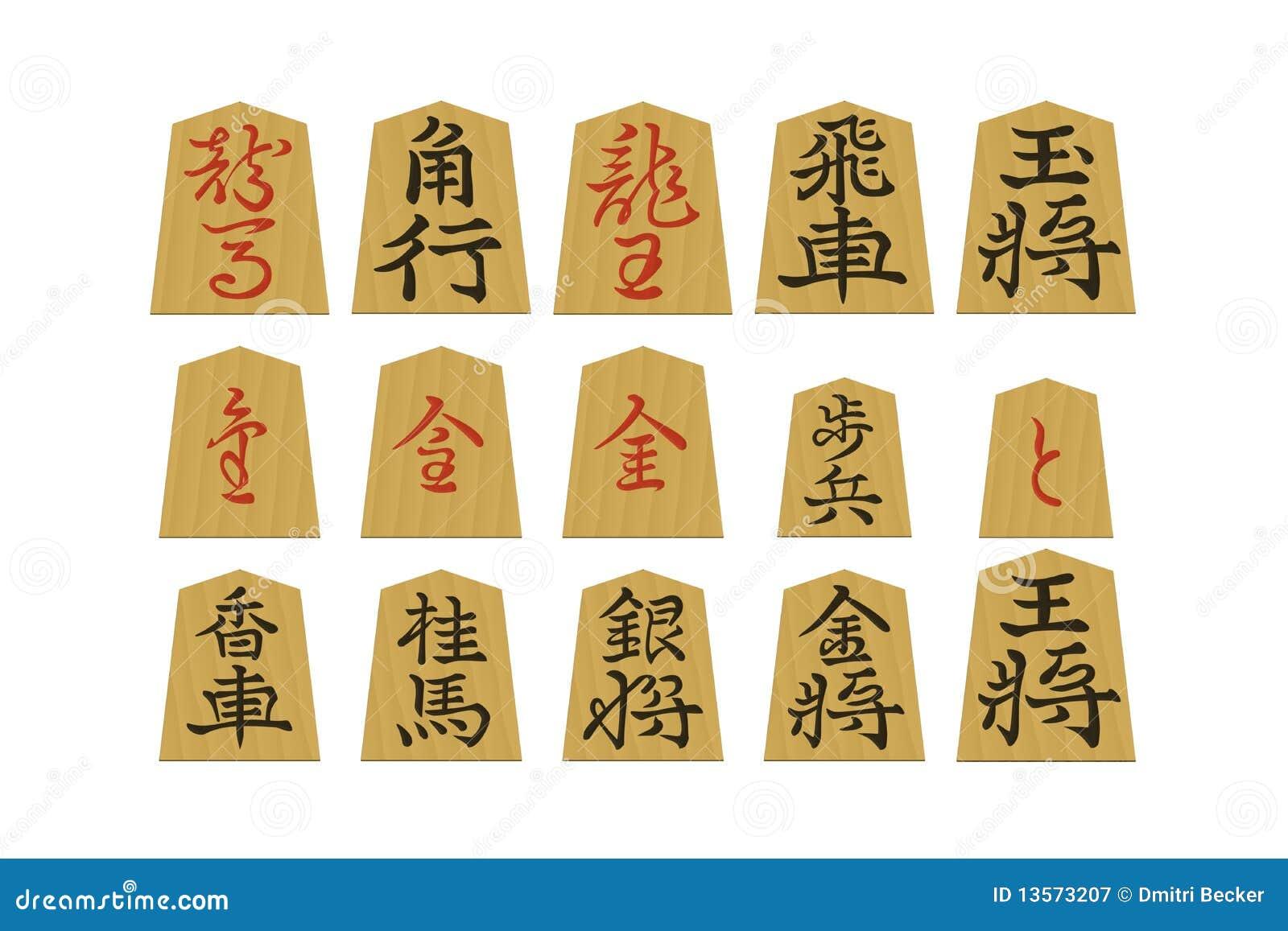 shogi pieces stock illustration illustration of king