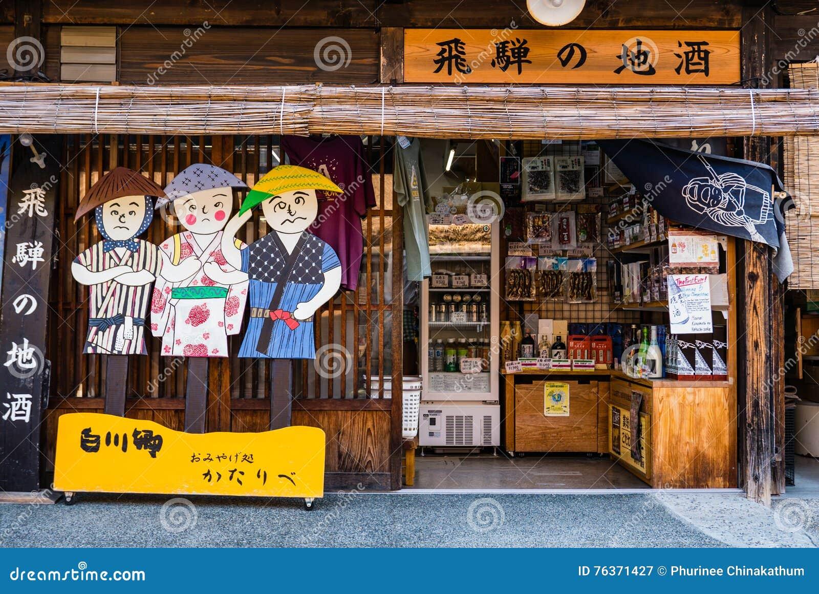 Shop in Shirakawa-go