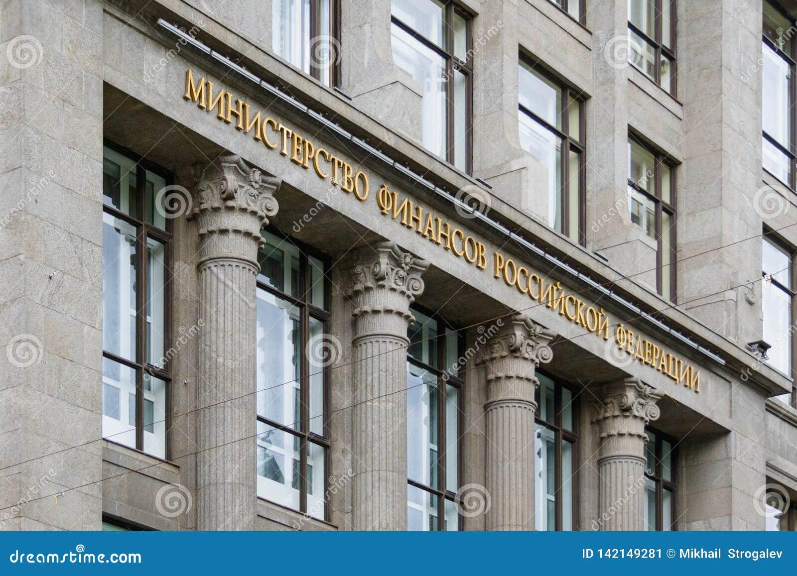 Sidosikt på en byggnad av departementet av den från den ryska federationen ledaren för finans
